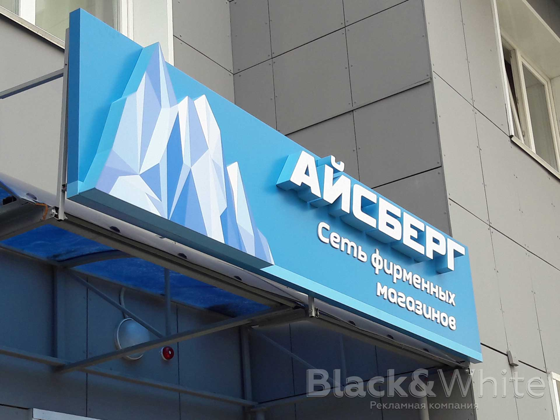 Световая-вывеска-с-объёмными-буквами-для-минимаркета-изготовление-в-Красноярске.jpg