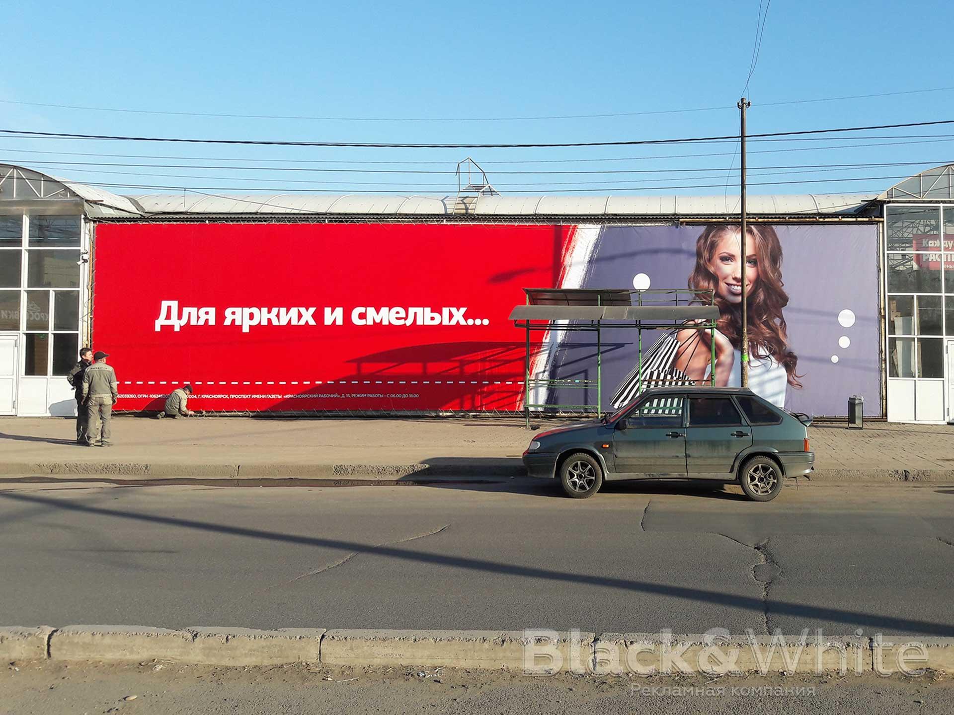 печать-баннеров-монтаж-баннера-3-установка-баннерной-растяжки-в-Красноярске.jpg