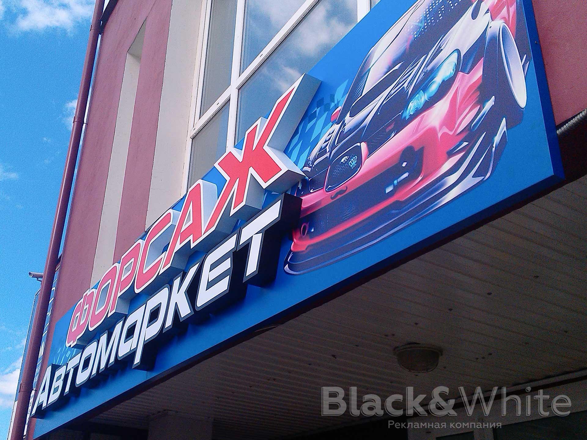 Вывеска-с-объёмными-не-световыми-буквами-изготовление-в-Красноярске-Black&White.jpg