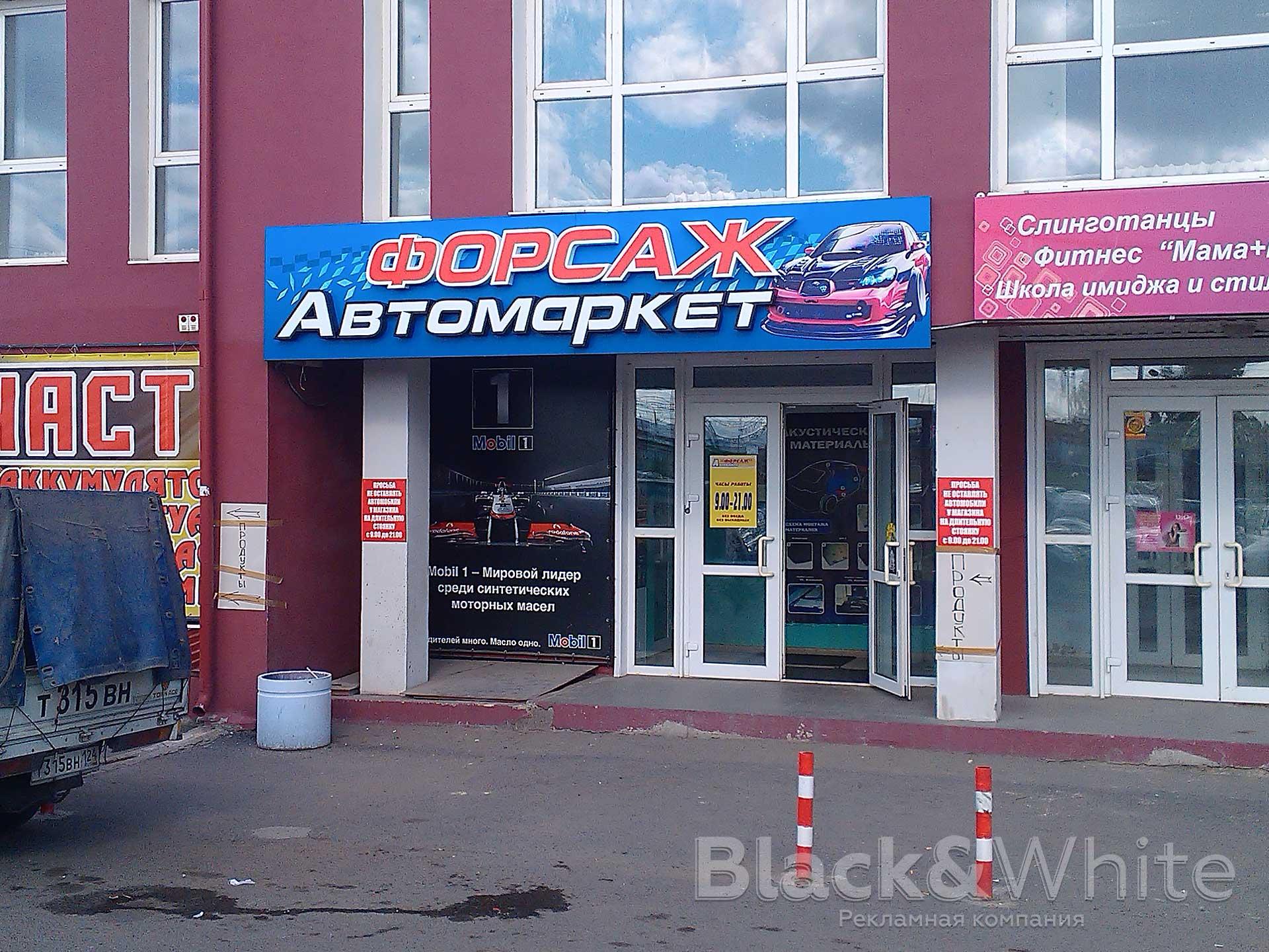 Вывеска-с-объёмными-не-световыми-буквами-изготовление-в-Красноярске-Black-White.jpg