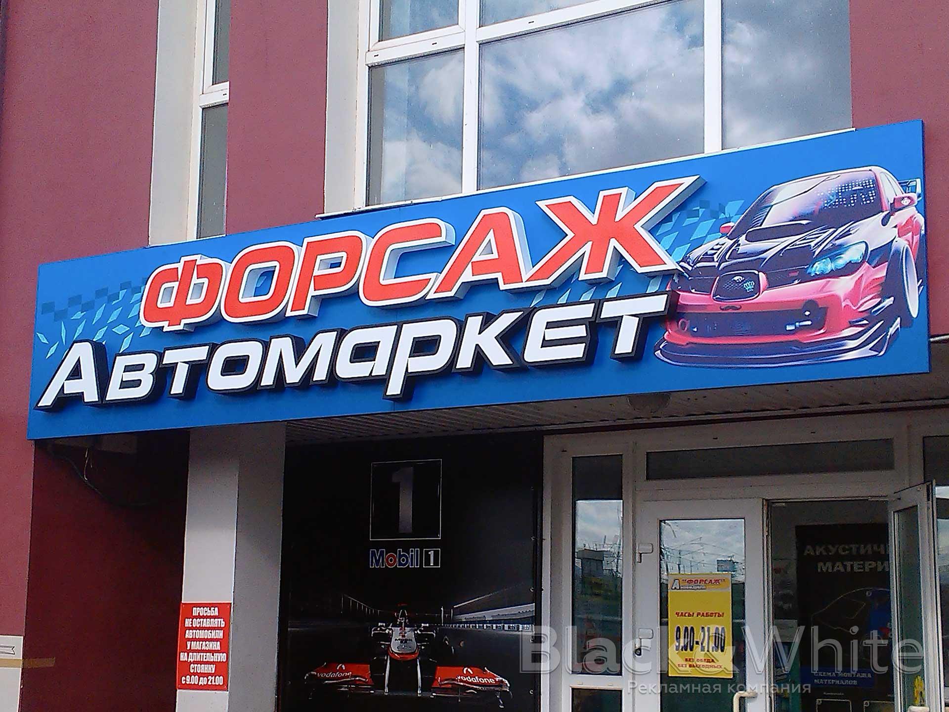 Вывеска-с-объёмными-не-световыми-буквами-изготовление-в-Красноярске.jpg