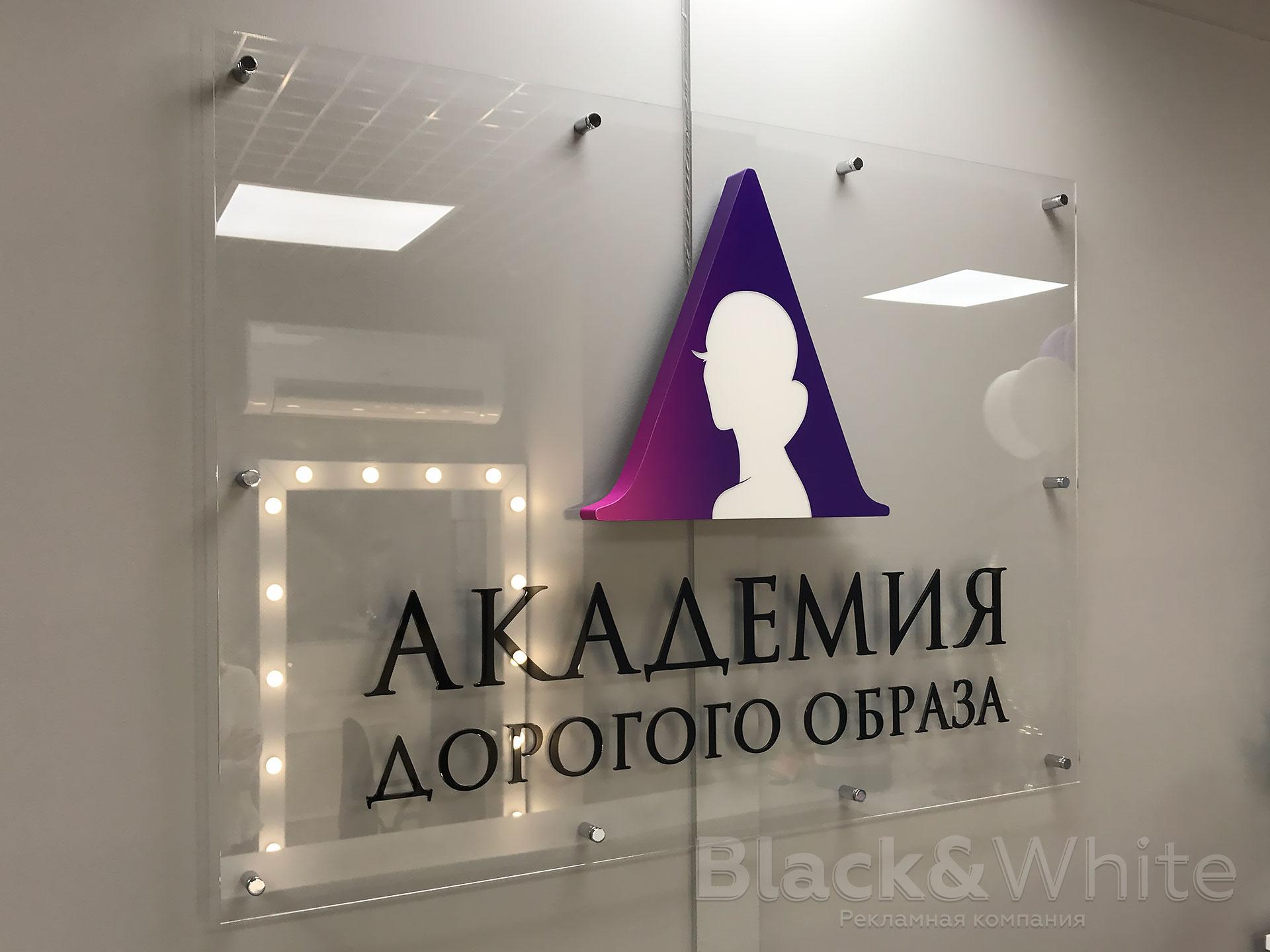 Таблички-из-акрила-красноярск-Black&White-BW.jpg