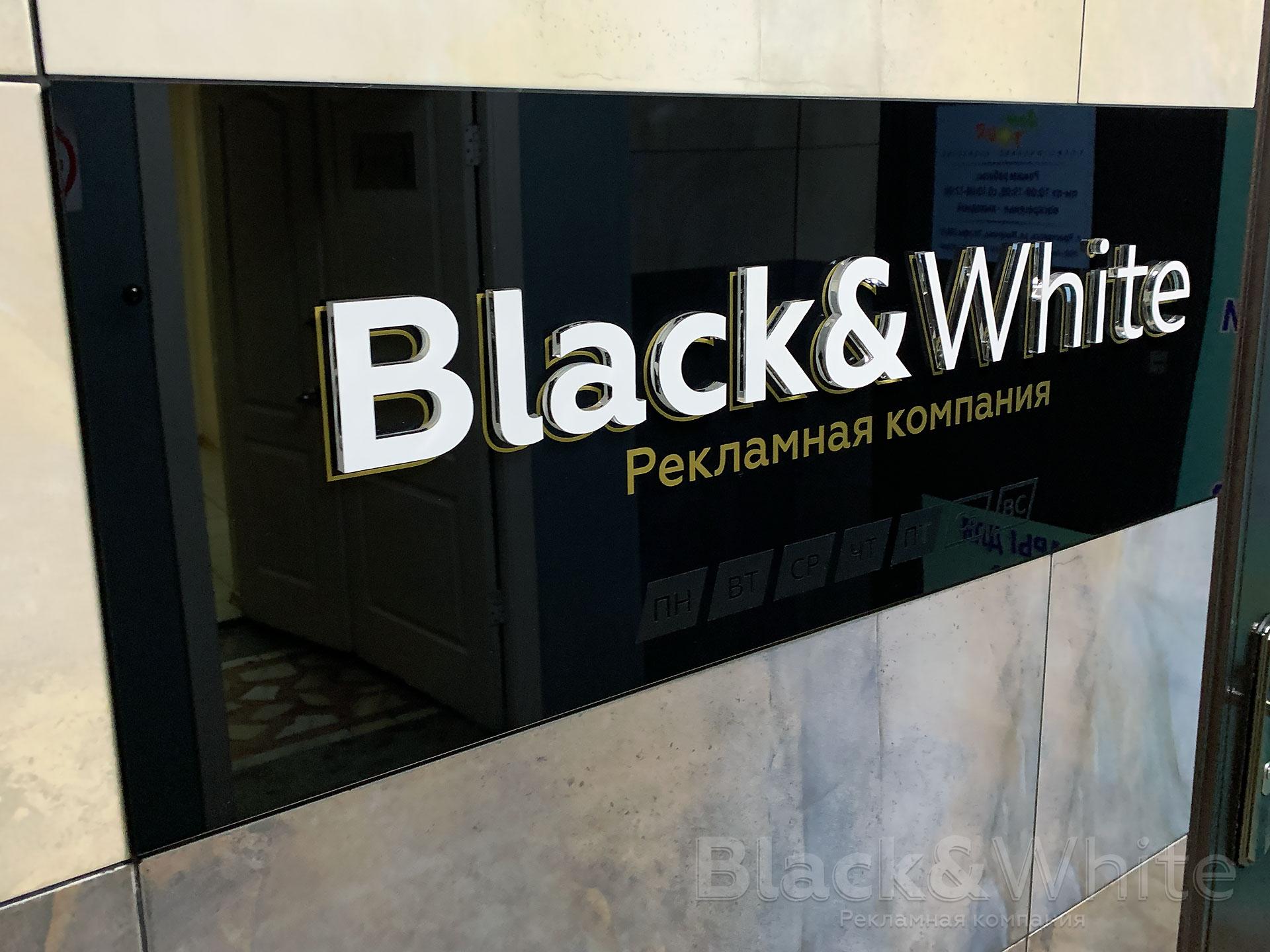 Таблички-из-акрила-красноярск-Black&White..jpg