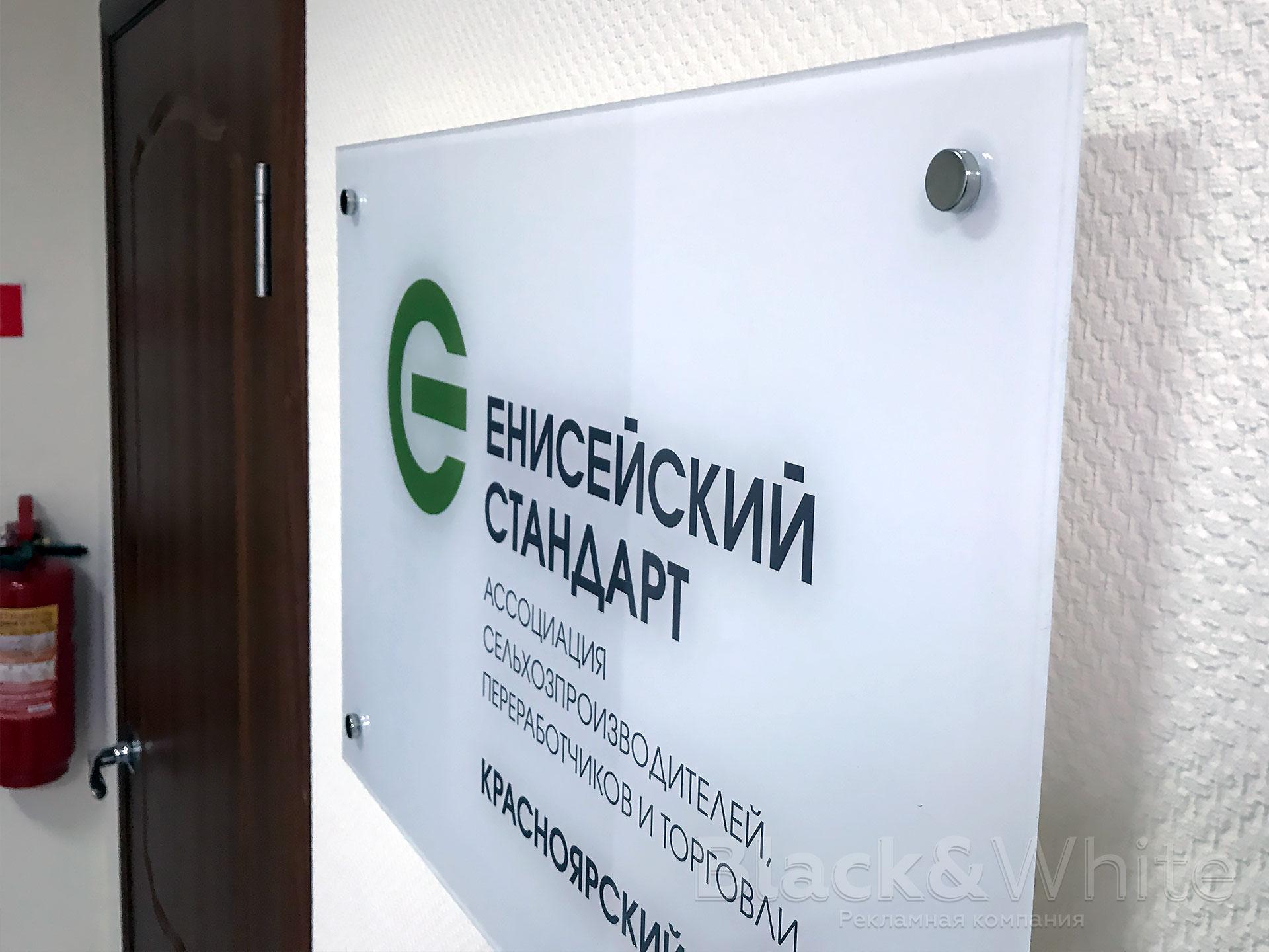 Таблички-из-акрила-красноярск..jpg