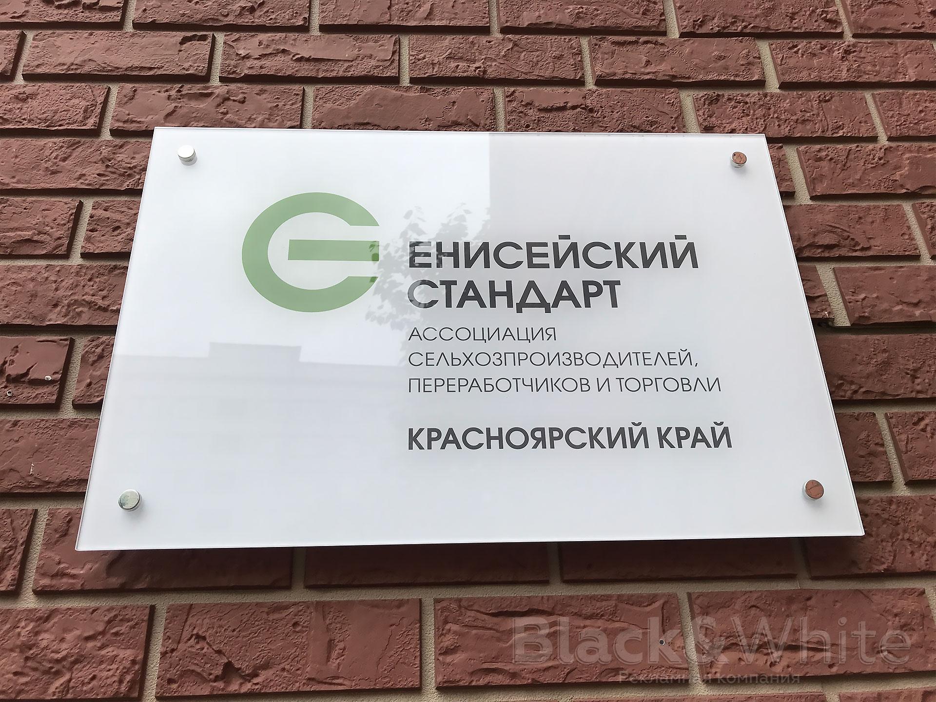 Таблички-из-акрила-красноярск.jpg