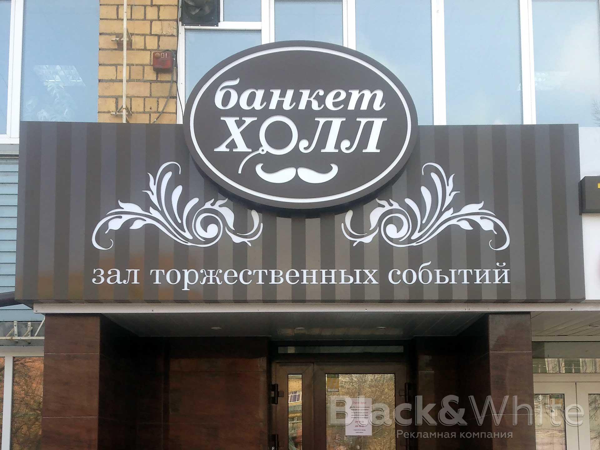 вывеска-для-банкетного-зала-световой-короб-в-Красноярске.jpg