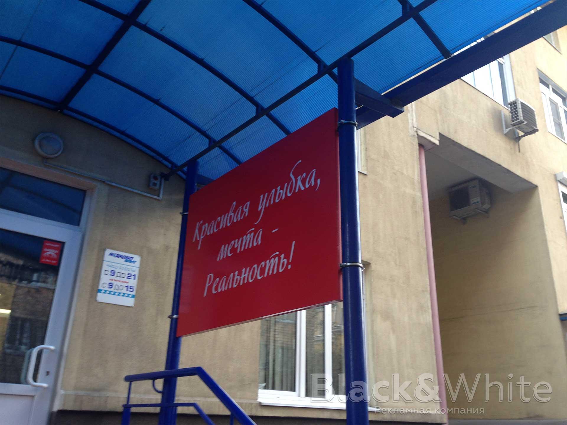 вывеска-для-стоматологии-планшет-не-световая-вывеска-красноярск-1.jpg
