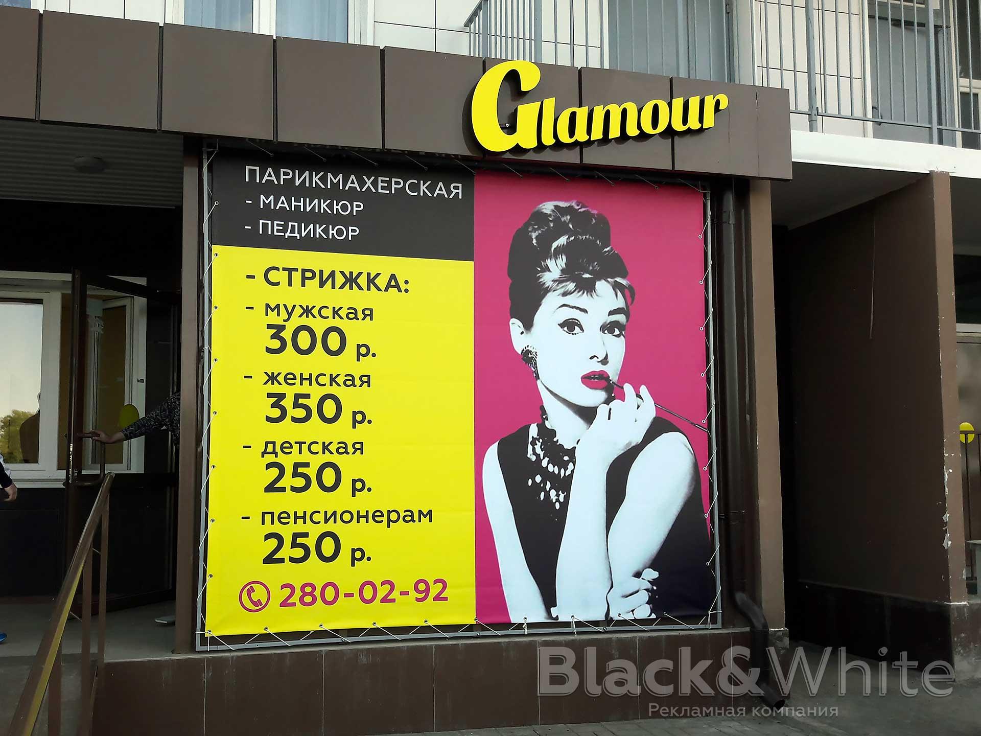Вывеска-для-парикмахерской-Красноярск.jpg