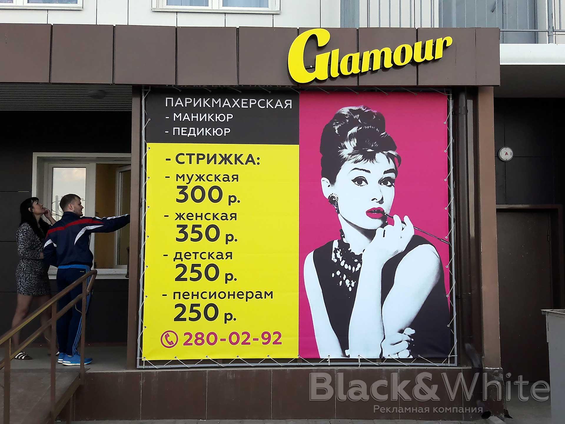 Вывеска-для-парикмахерской-на-заказ-в-Красноярске-объёмные-буквы-и-баннер.jpg
