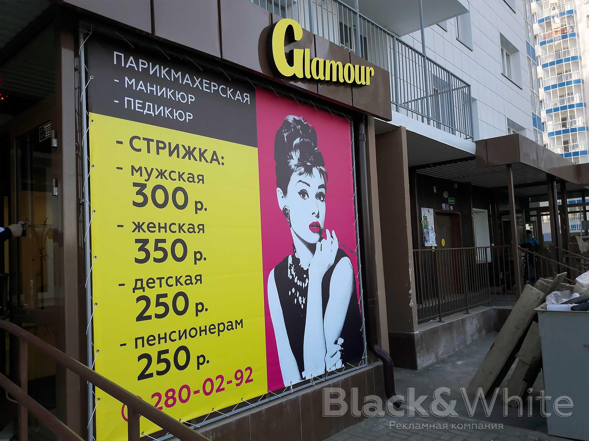Вывеска-для-парикмахерской-на-заказ-в-Красноярске-объёмные-буквы.jpg