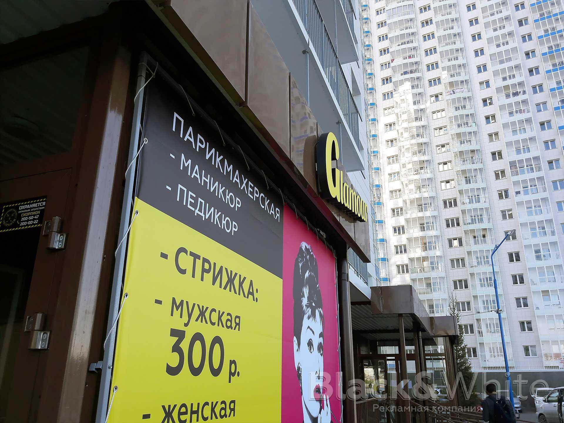 Вывеска-для-парикмахерской-на-заказ-в-Красноярске.jpg