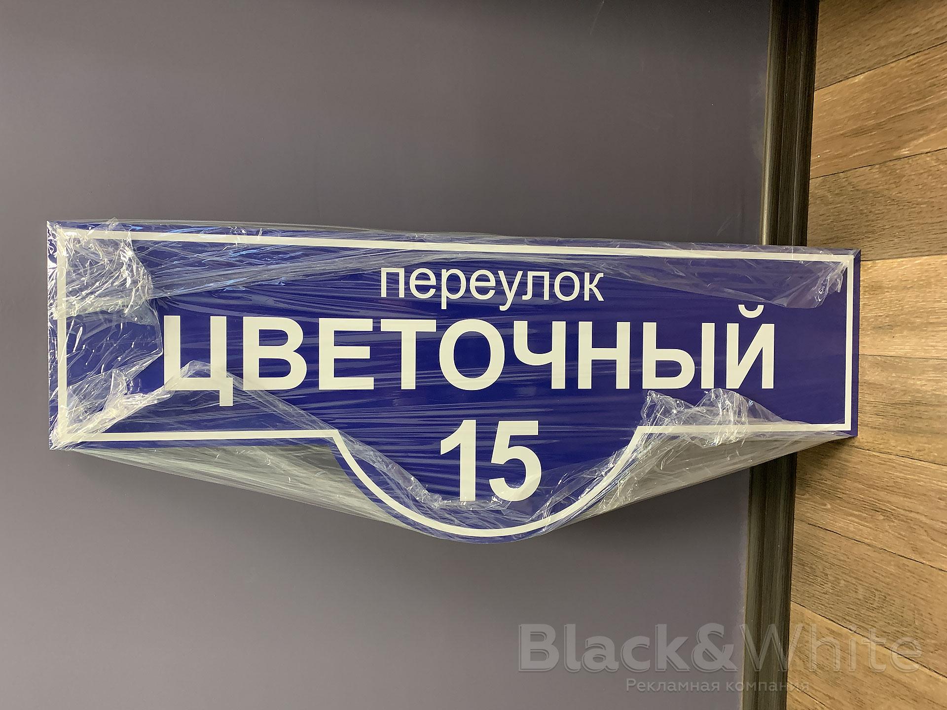 Адресные-таблички-домовые-знаки-красноярск-Black&White...jpg