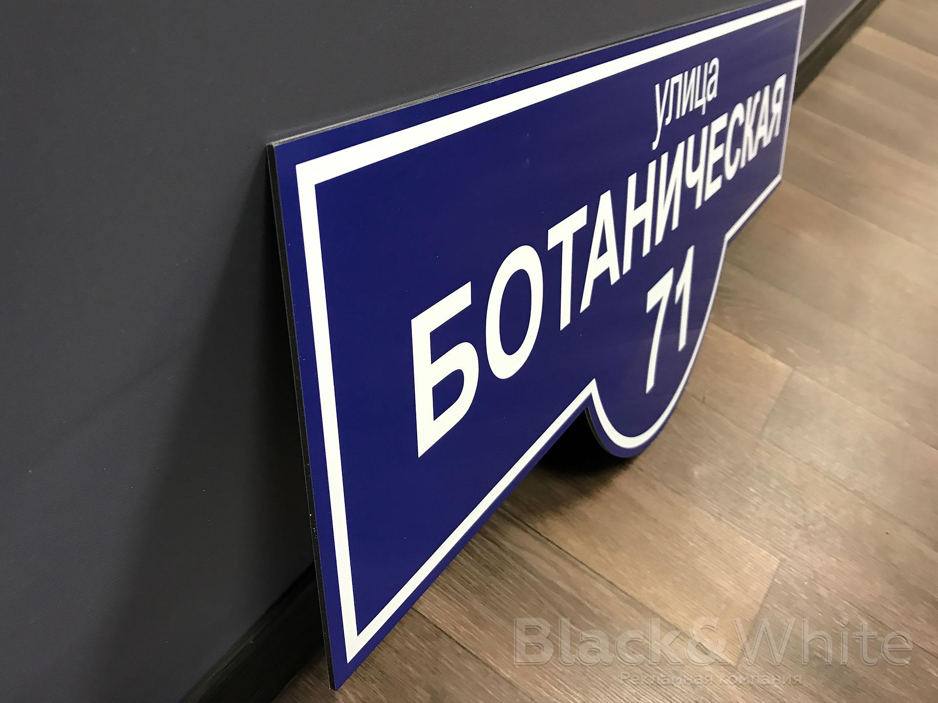 Адресные-таблички-домовые-знаки-красноярск..jpg