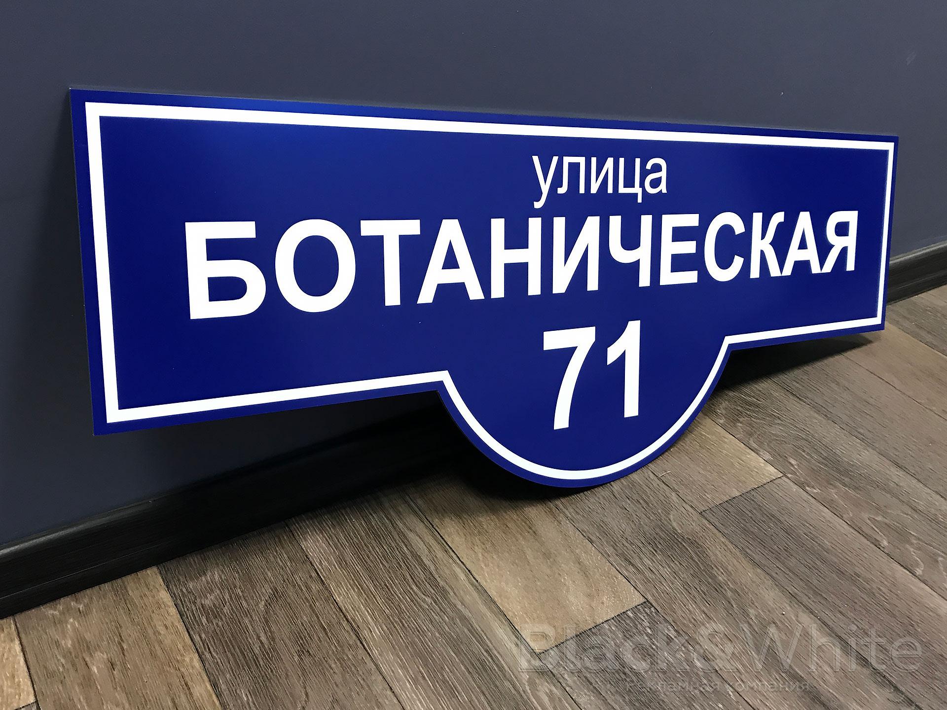 Адресные-таблички-домовые-знаки-красноярск.jpg