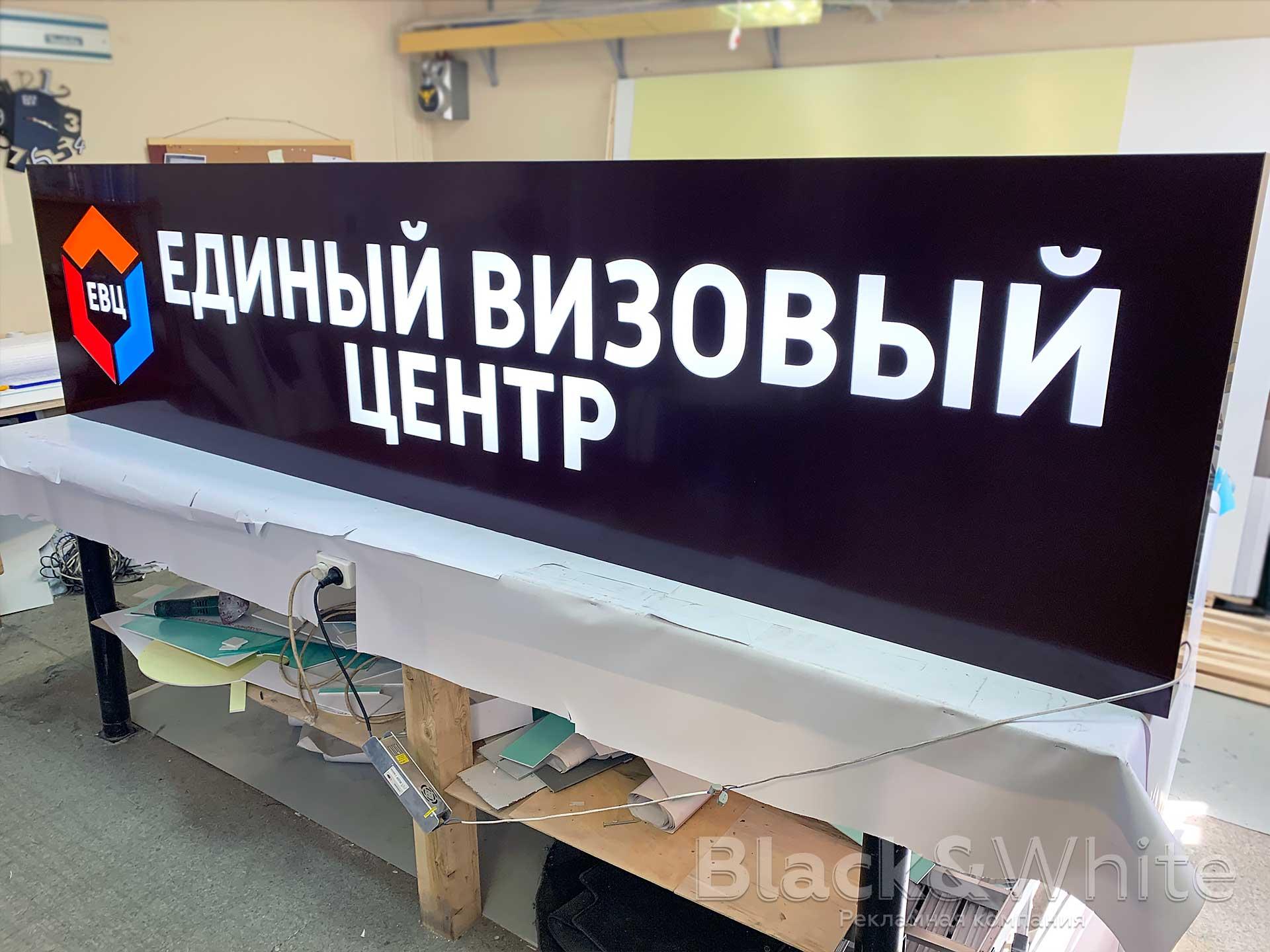 Световой-композитный-короб-с-вклейкой-стекла-изнутри-для-визового-центра-Красноярск.jpg