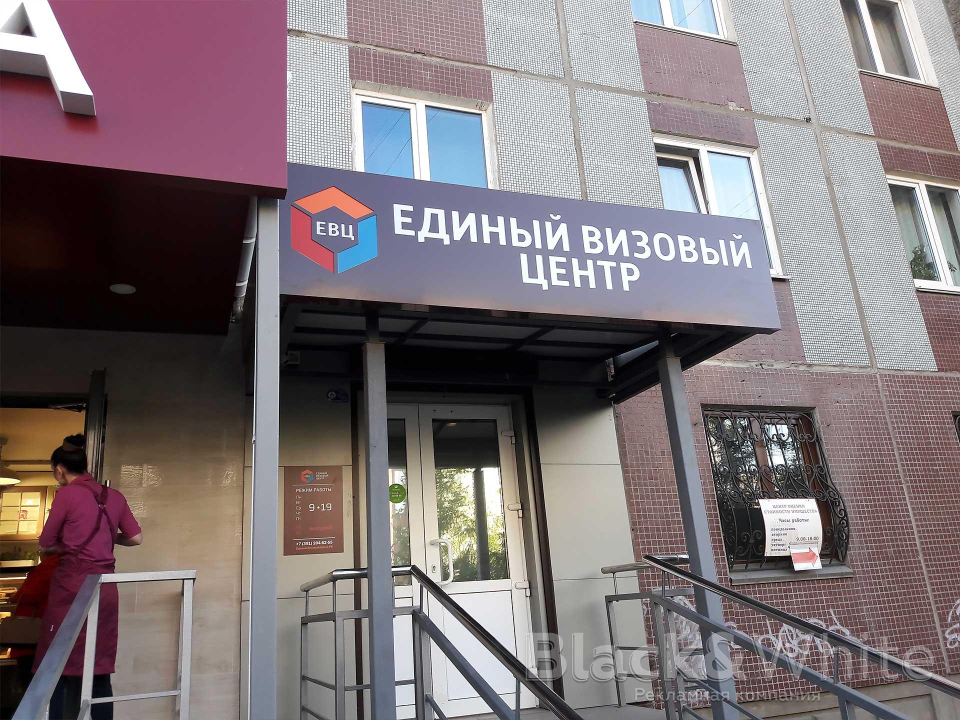 Световой-композитный-короб-с-вклейкой-стекла-изнутри-на-заказ-в-Красноярске.jpg