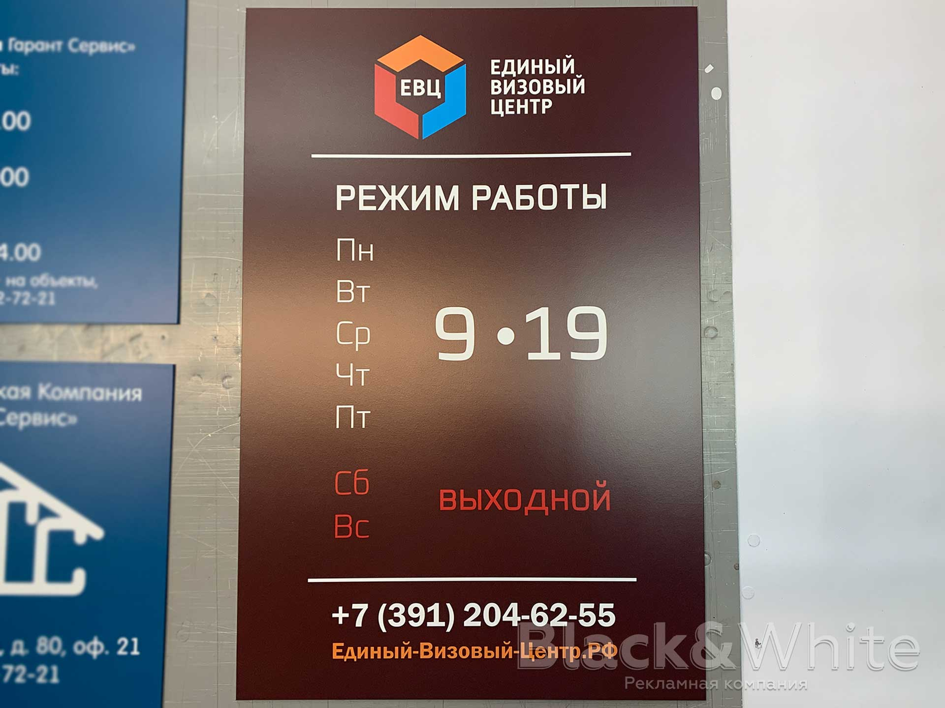 режим-работы-для-визового-центра-Красноярск.jpg