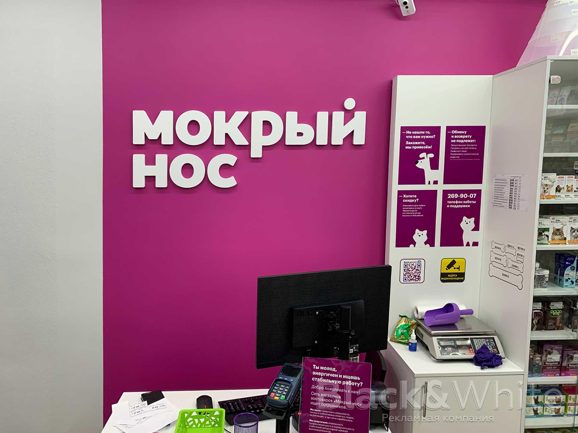 плоские-псевдообъёмные-буквы-из-ПВХ-20мм-логотип-на-стену-ресетшина.jpg
