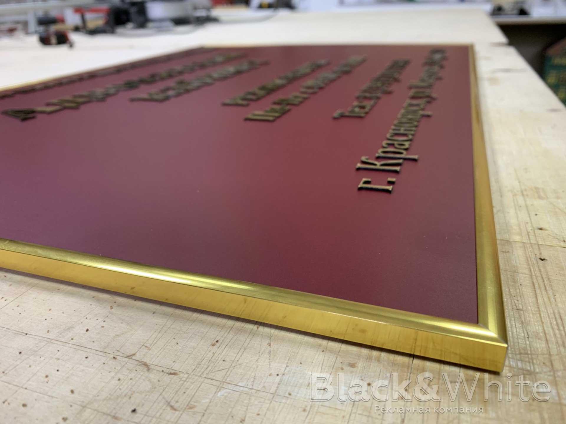 фасадная-табличка-в-профиле-нильсон-с-золотыми-буквами-заказать-в-красноярске.jpg