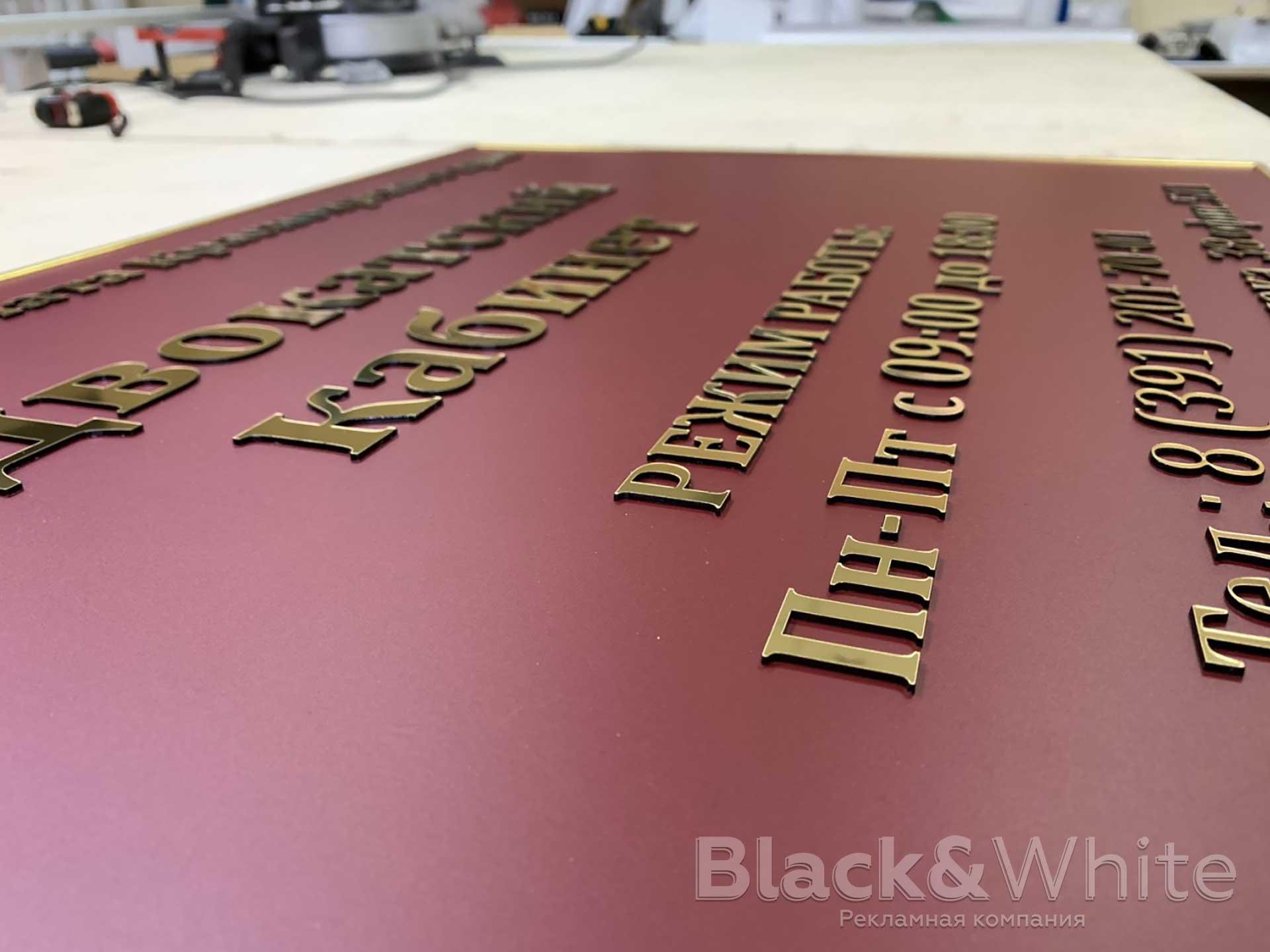 фасадная-табличка-в-профиле-нильсон-с-золотыми-буквами-красноярск-заказать.jpg