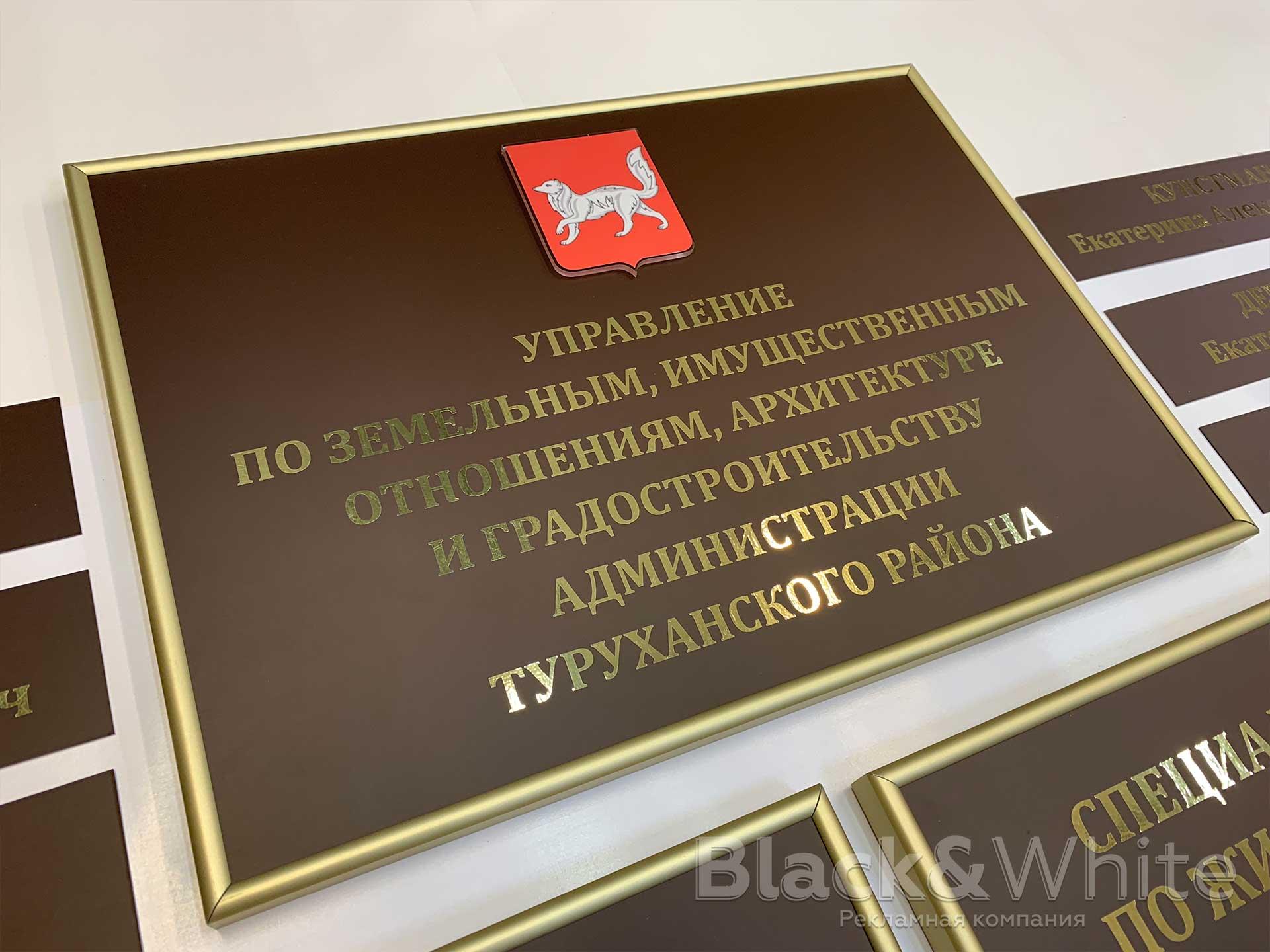 Таблички-на-дверь-для-администрации-красноярск-1.jpg