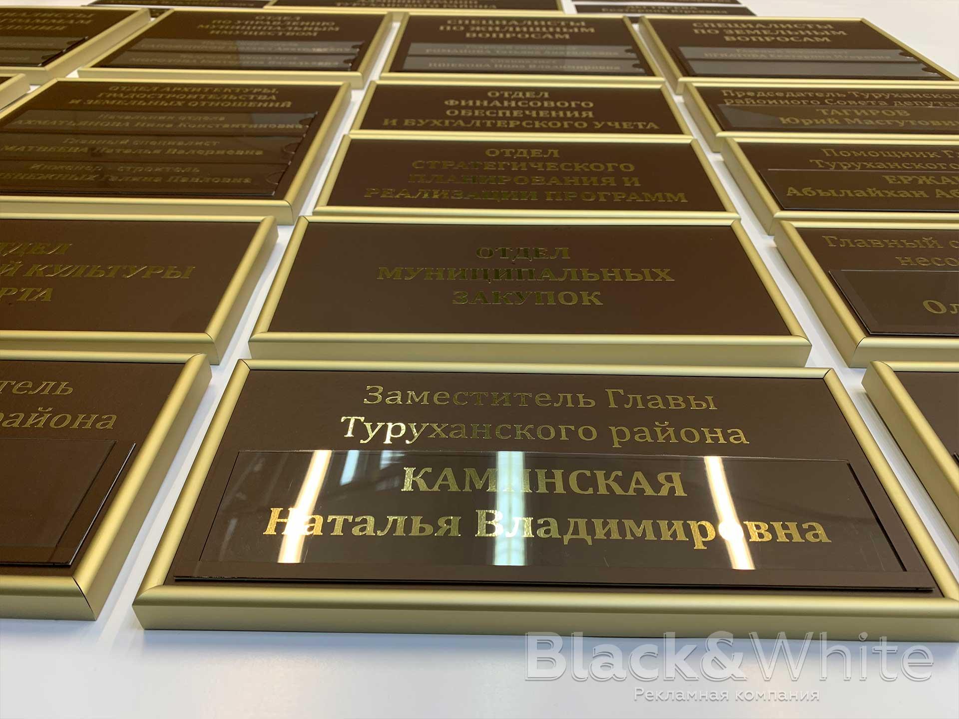 Таблички-на-дверь-со-сменной-информацией-для-администрации-заказать-в-красноярске.jpg