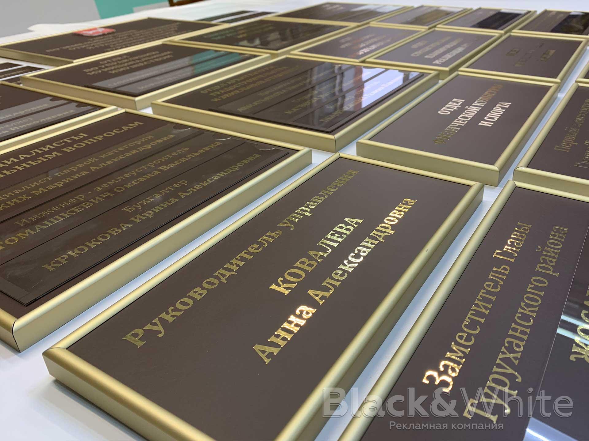 Таблички-на-дверь-со-сменной-информацией-для-администрации-красноярск.jpg
