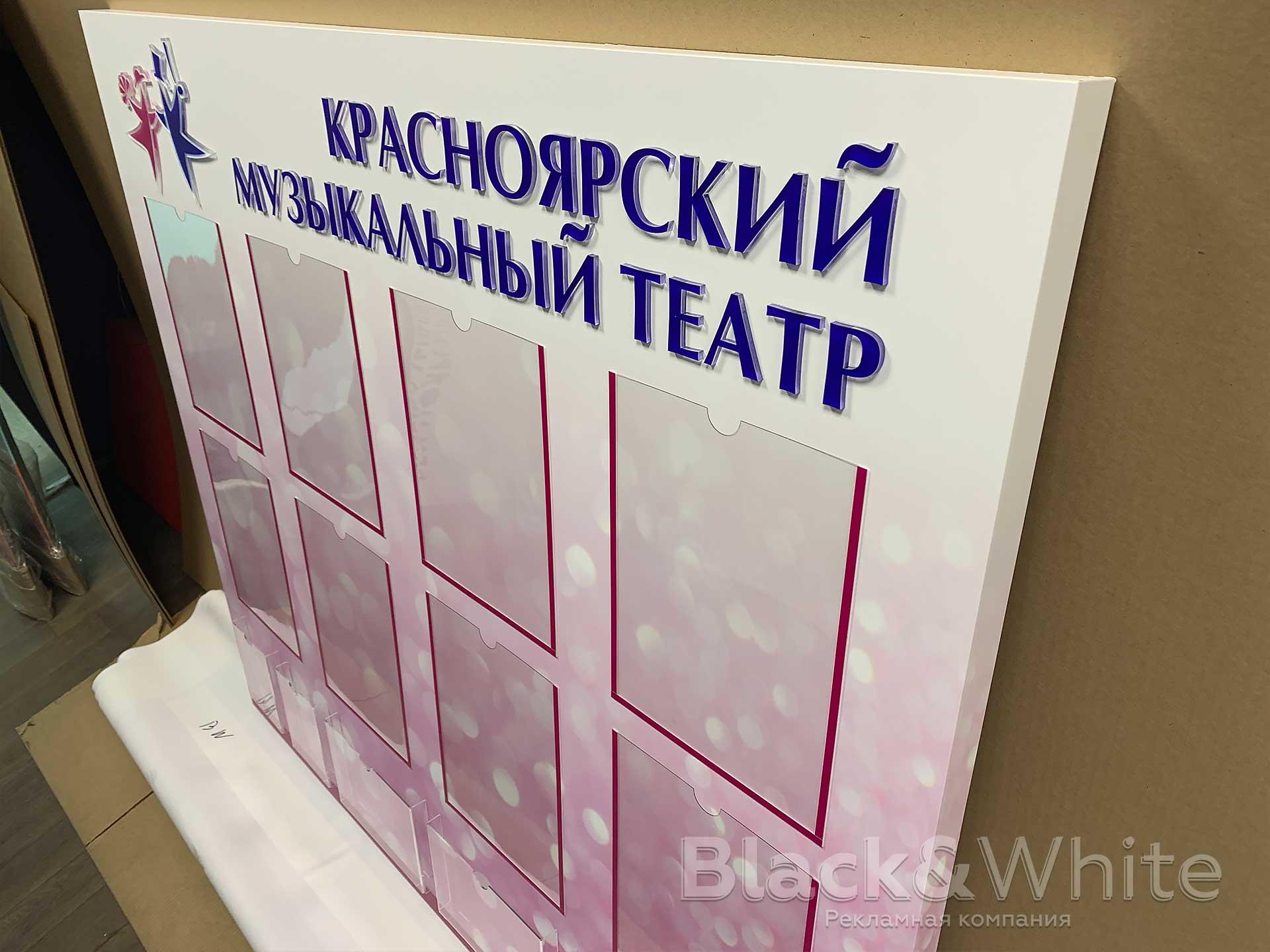информационный-стенд-с-карманами-с-прозрачными-буквами-в-красноярске.jpg