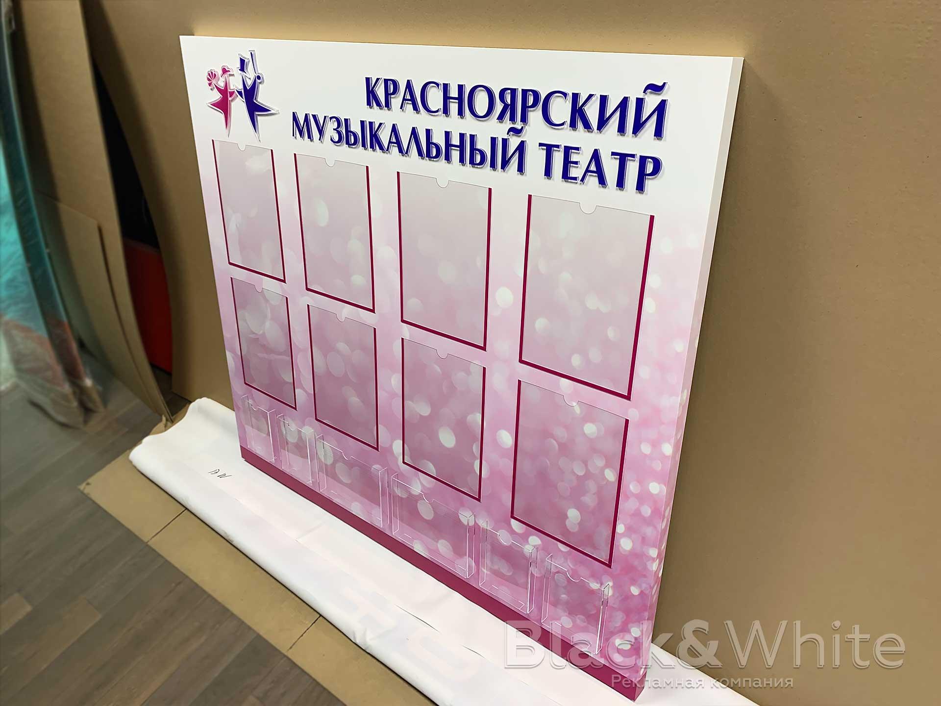 информационный-стенд-с-карманами-с-прозрачными-буквами-красноярск.jpg