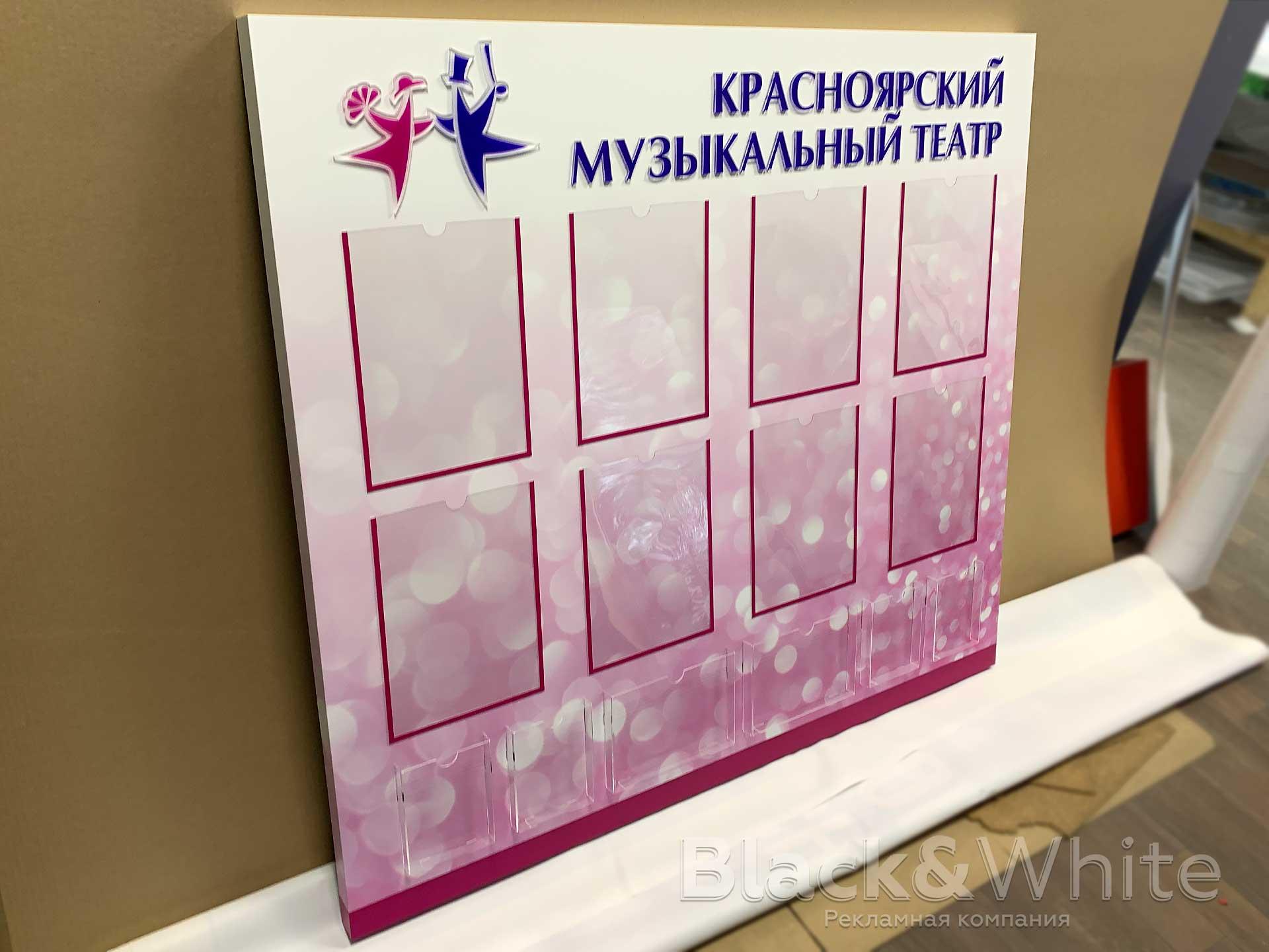 стенд-с-карманами-для-информации-для-музыкального-театрав--Красноярске.jpg