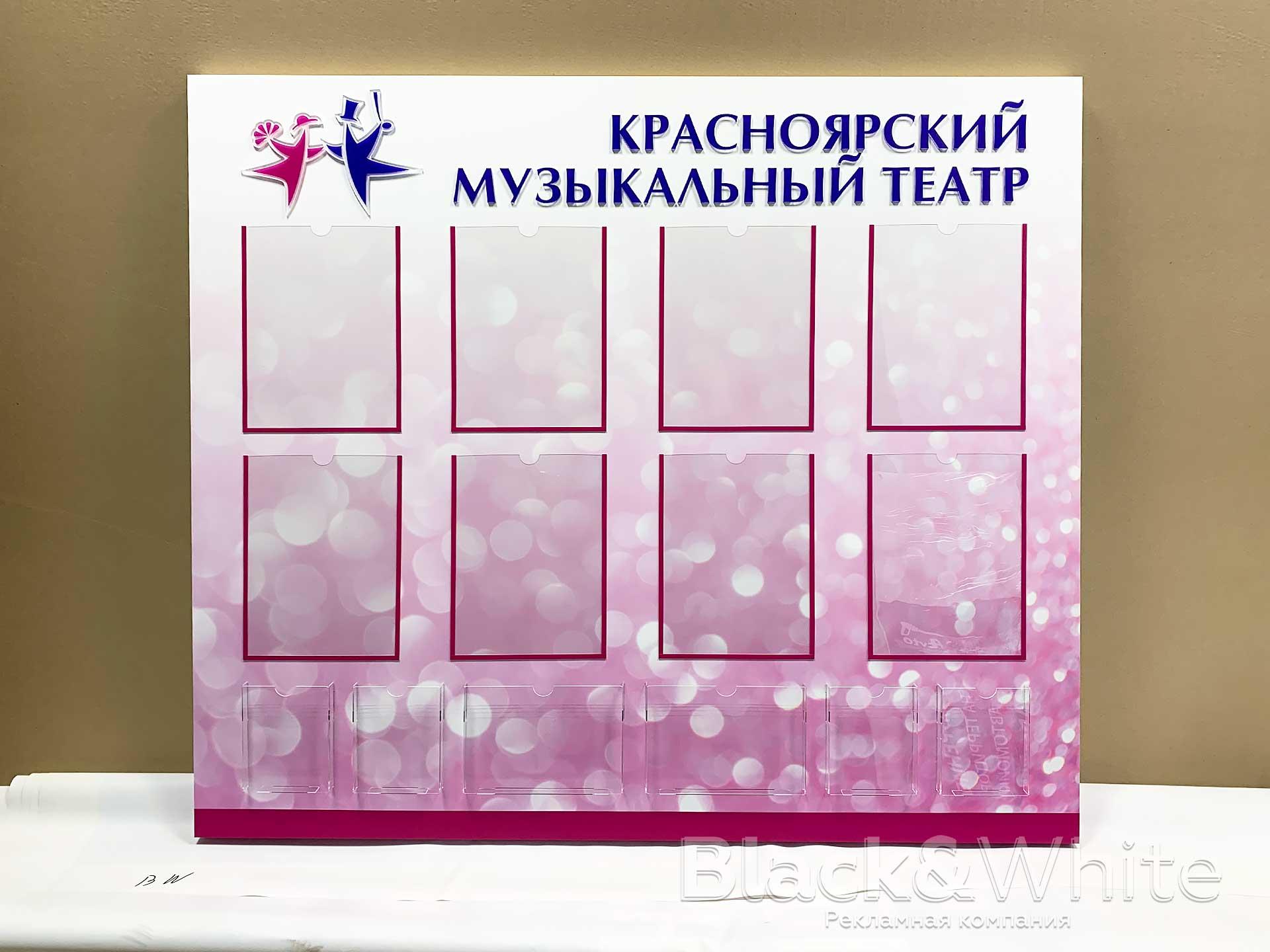 стенд-с-карманами-для-информации-для-музыкального-театра-Красноярск.jpg