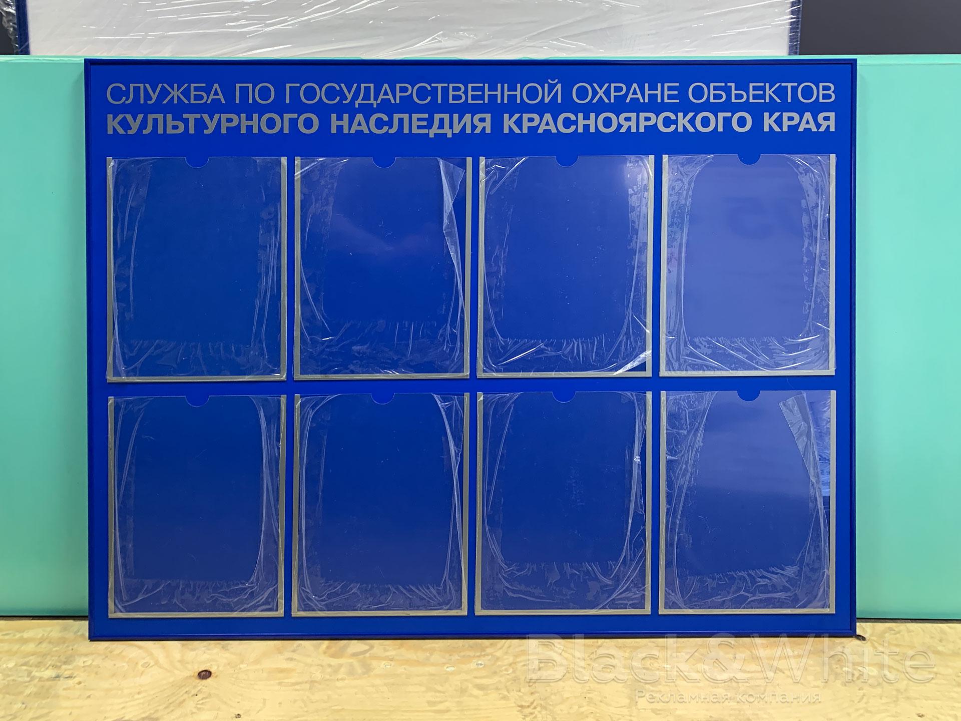 Информационный-стенд-из-ПВХ-в-Красноярске-с-рамкой.jpg