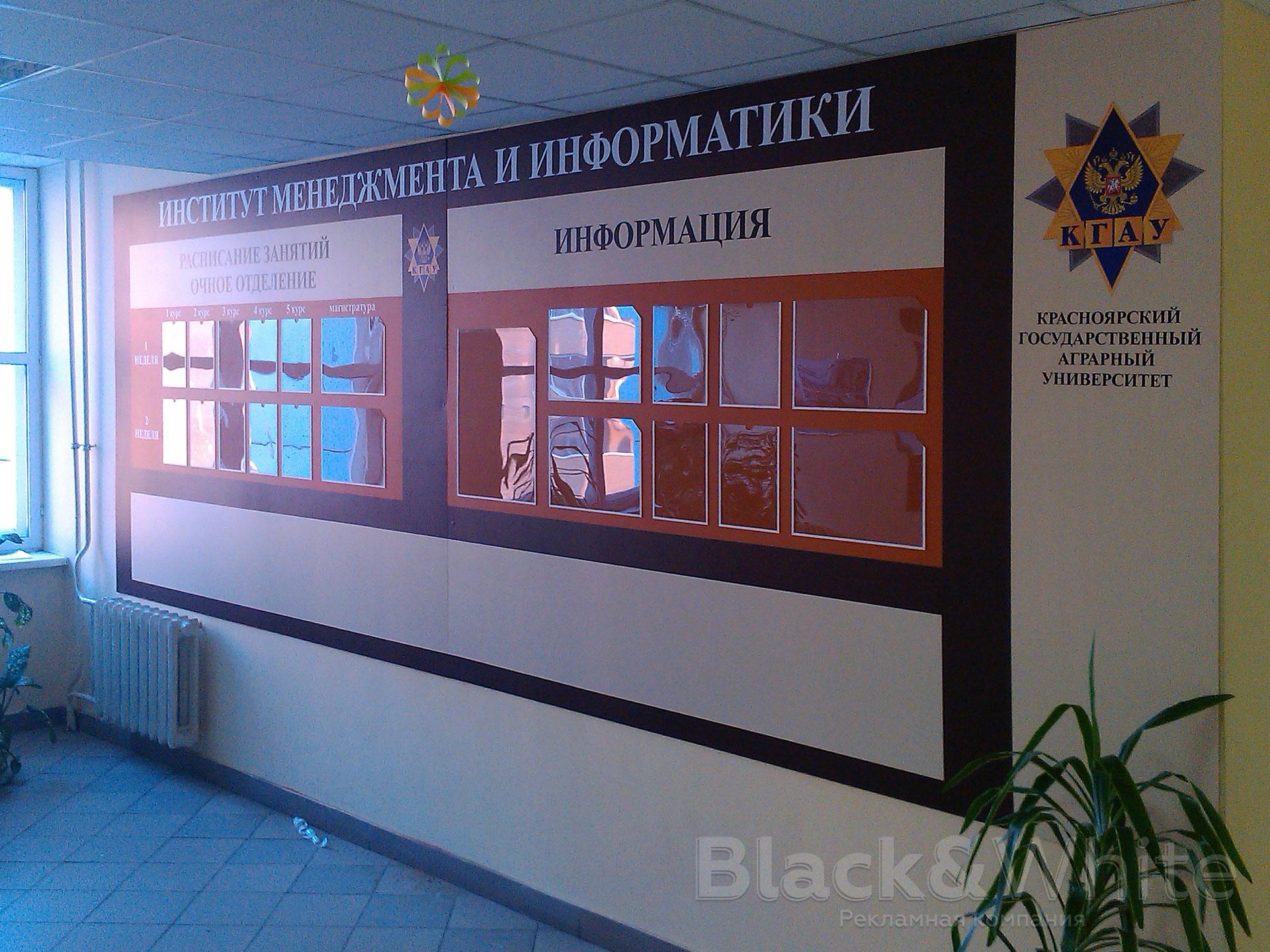 Информационный-стенд-из-ПВХ-для-института-красноярск..jpg