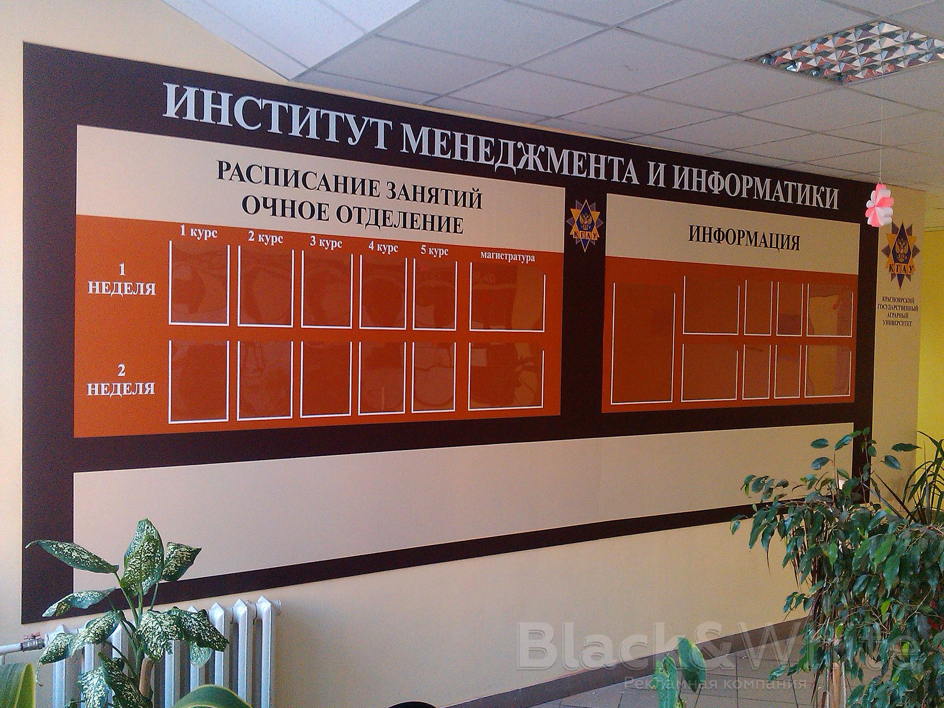 Информационный-стенд-из-ПВХ-для-института-красноярск.jpg