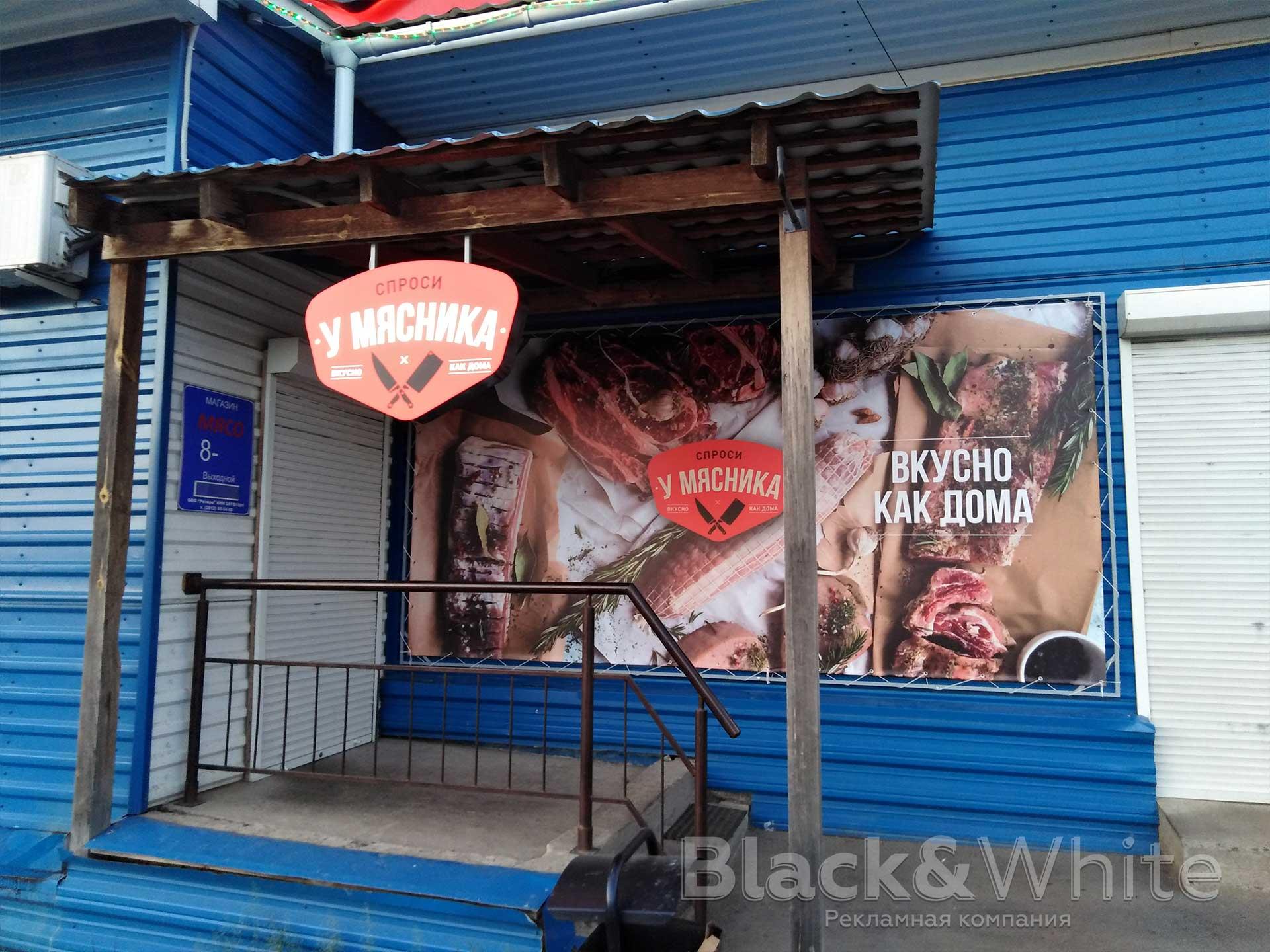 Световые-вывеска-для-мясного-магазина-в-Красноярске.jpg