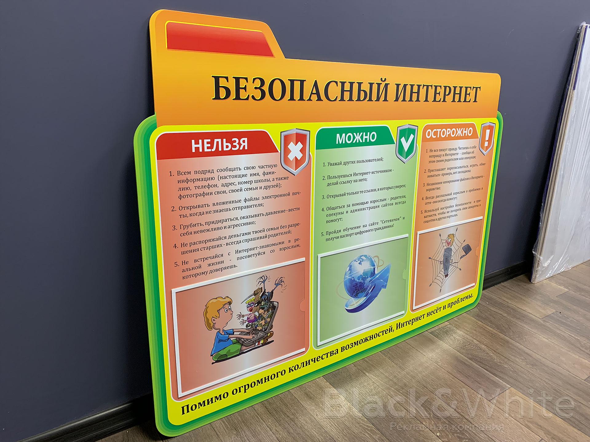 Информационные-стенды-для-школ-и-детских-садов-в-красноярске-Black&White..jpg