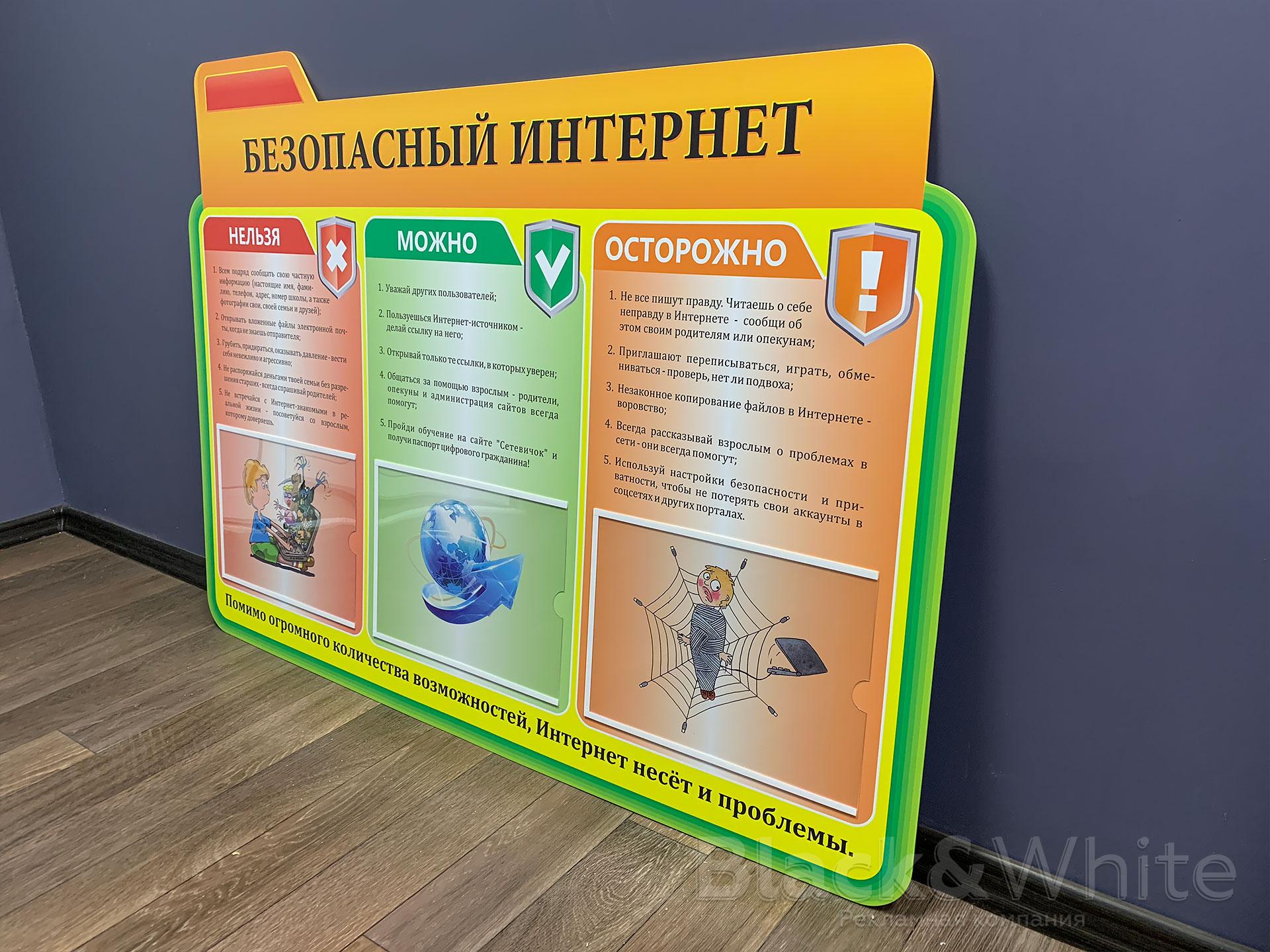 Информационные-стенды-для-школ-и-детских-садов-в-красноярске-Black&White.jpg