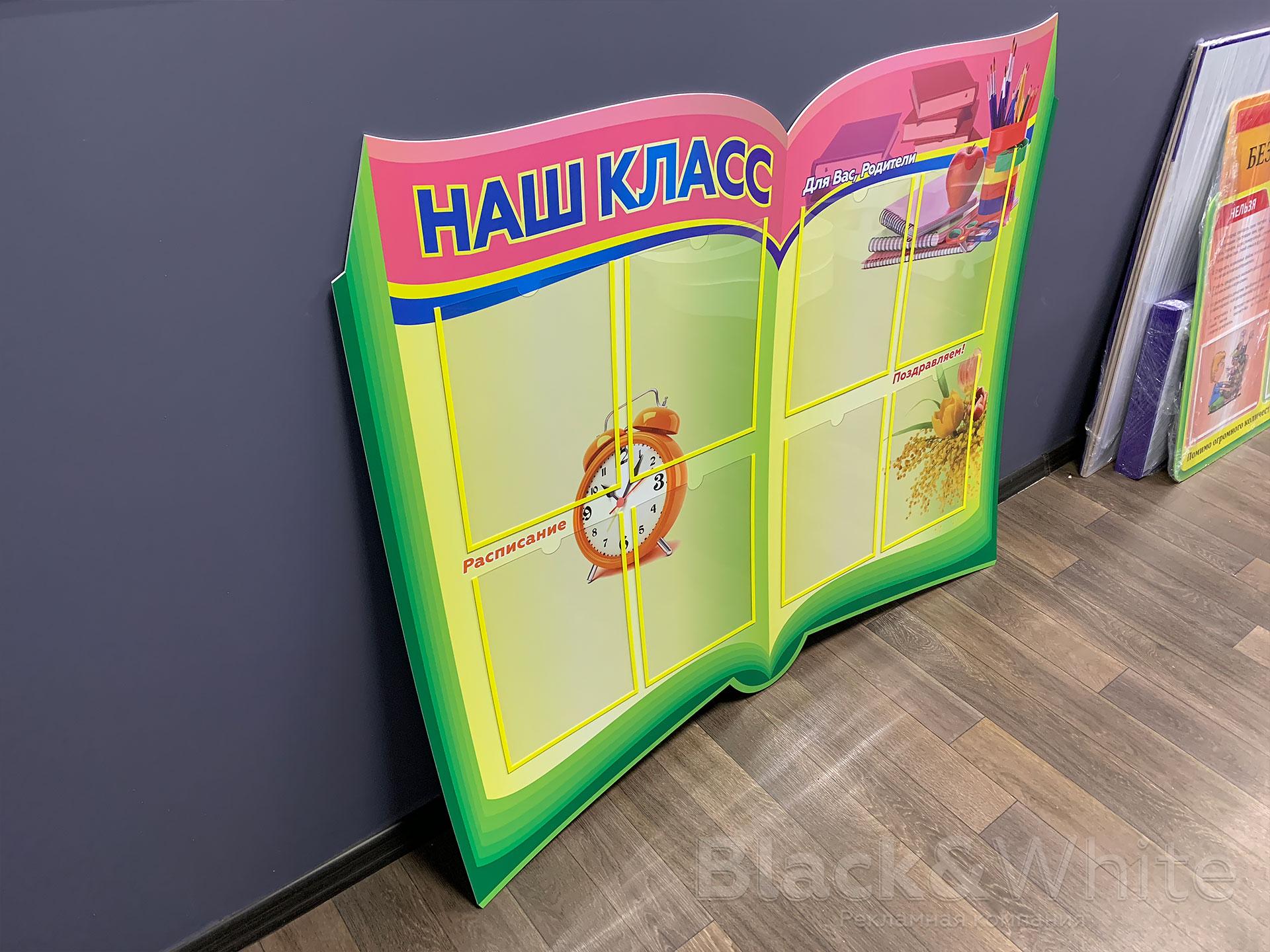 Информационные-стенды-для-школ-и-детских-садов-в-красноярске-Black-&-White.jpg