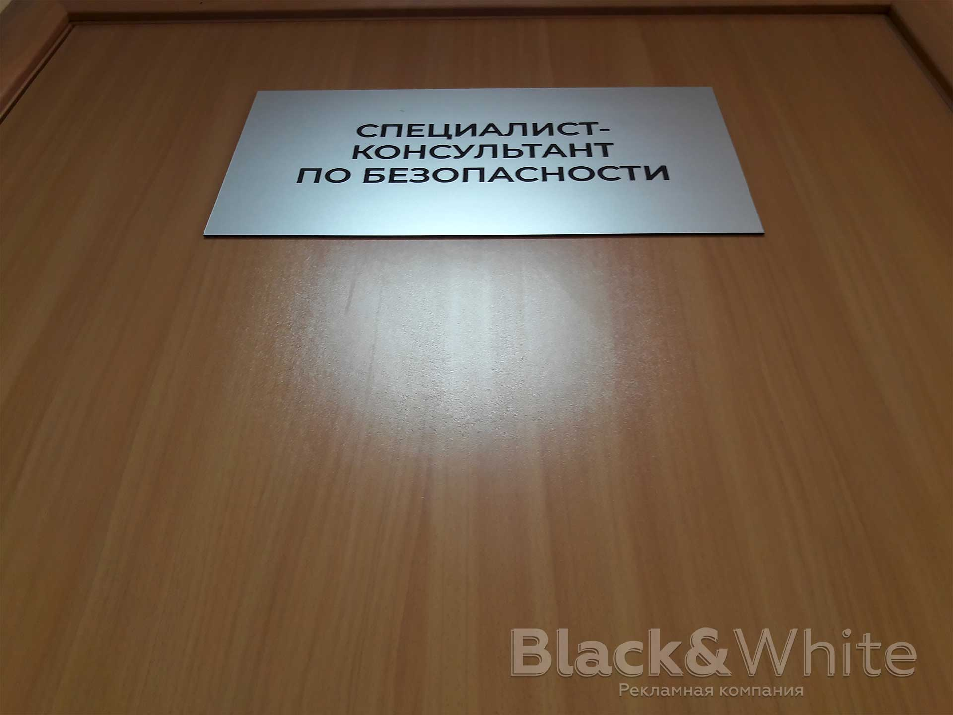 Изготовление-вывески-на-дверь-Красноярск-вывеска-на-дверь.jpg
