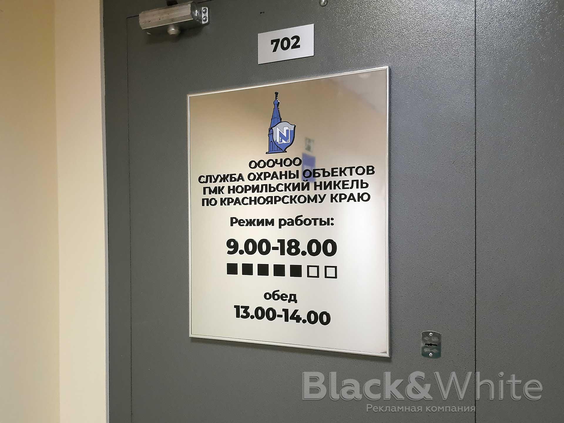 Изготовление-вывески-на-дверь-в-Красноярске.jpg