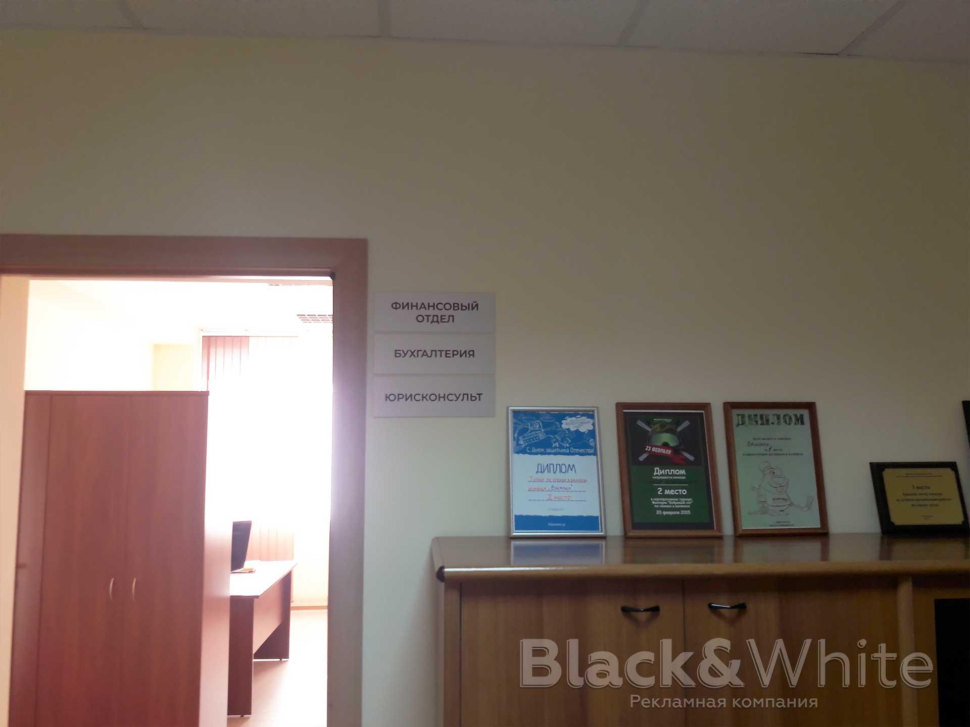 Изготовление-вывески-на-дверь-табличка-на-дверь-в-Красноярске.jpg