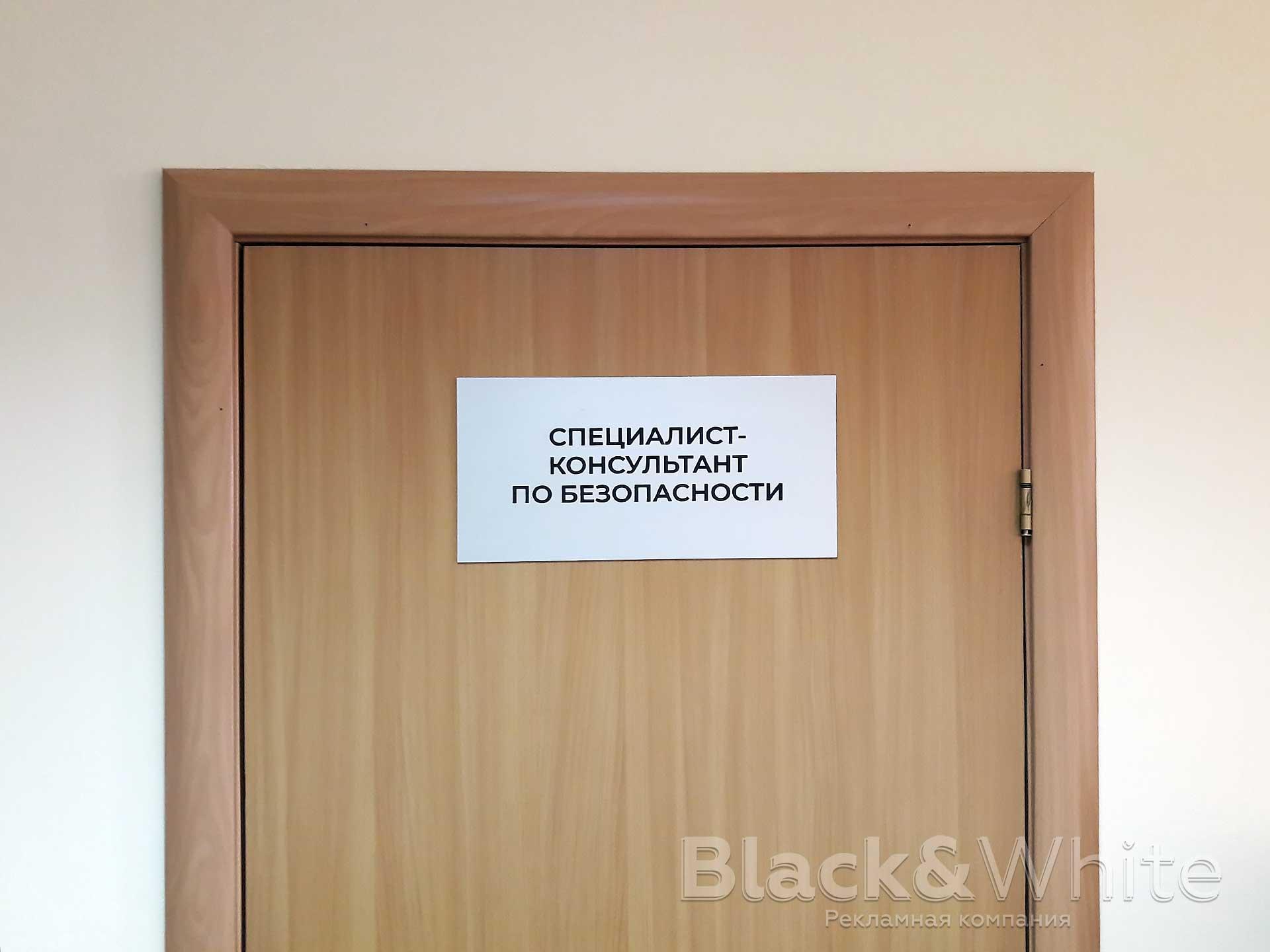 Изготовление-вывески-на-дверь-табличка-на-дверь.jpg