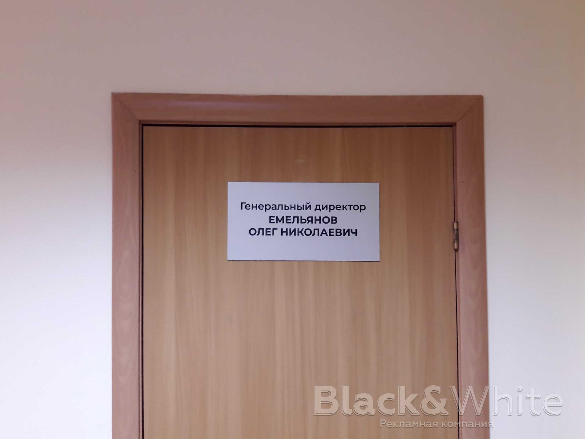Изготовление-табличка-на-дверь.jpg