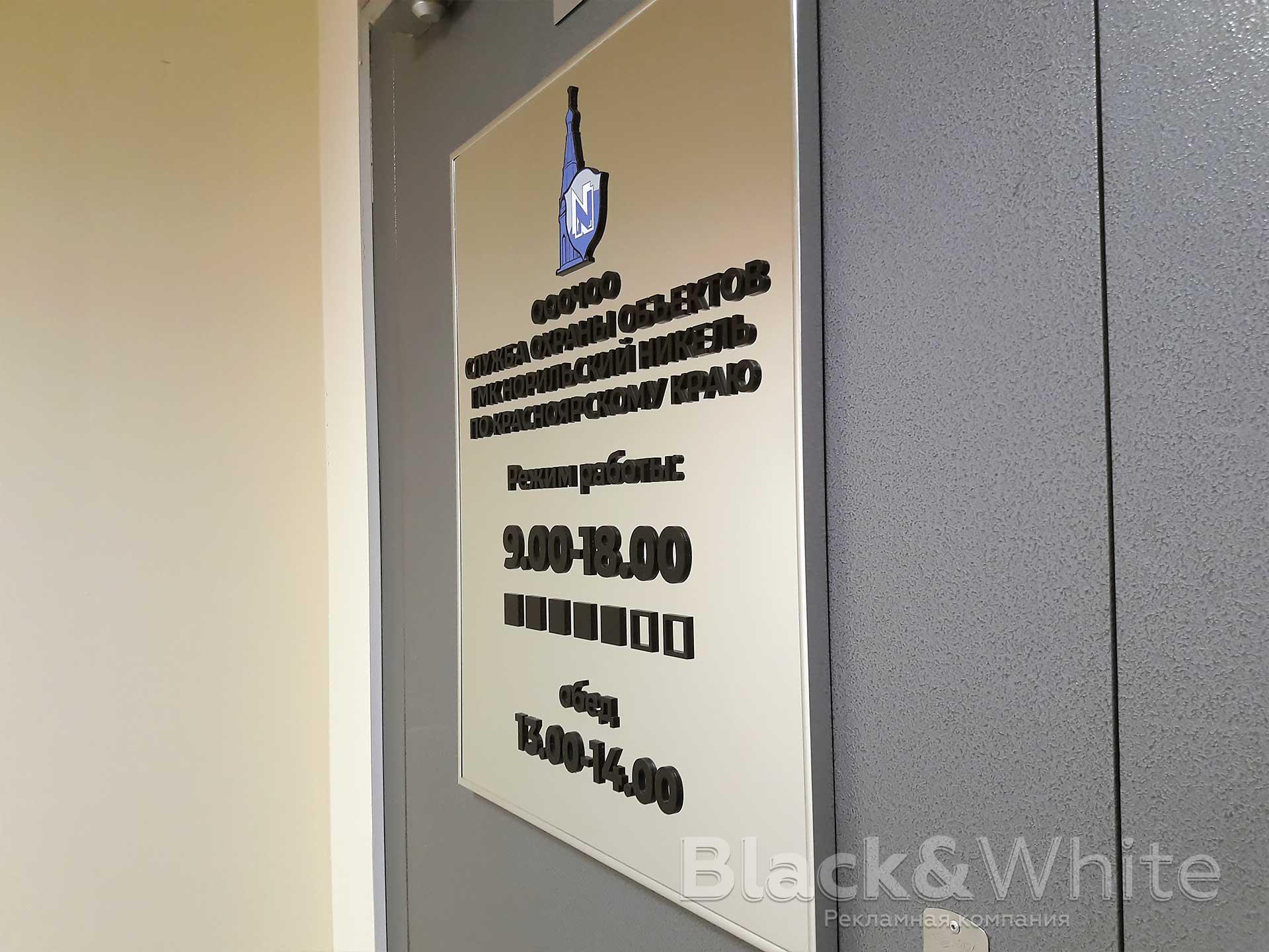 Изготовление-таблички-на-дверь-в-Красноярске.jpg