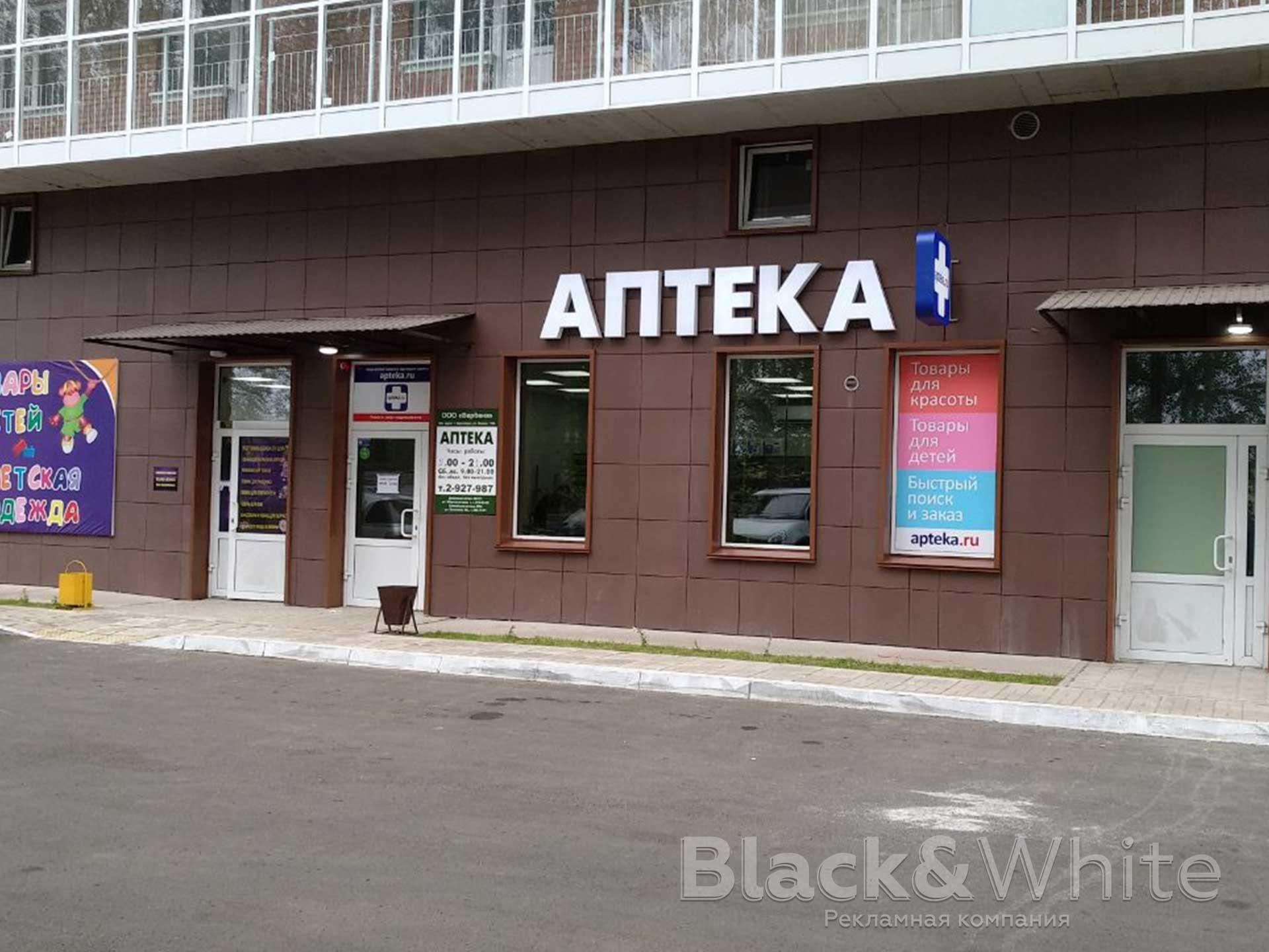 Изготовление-на-заказ-световой-вывески-для-аптеки-в-Красноярске.jpg