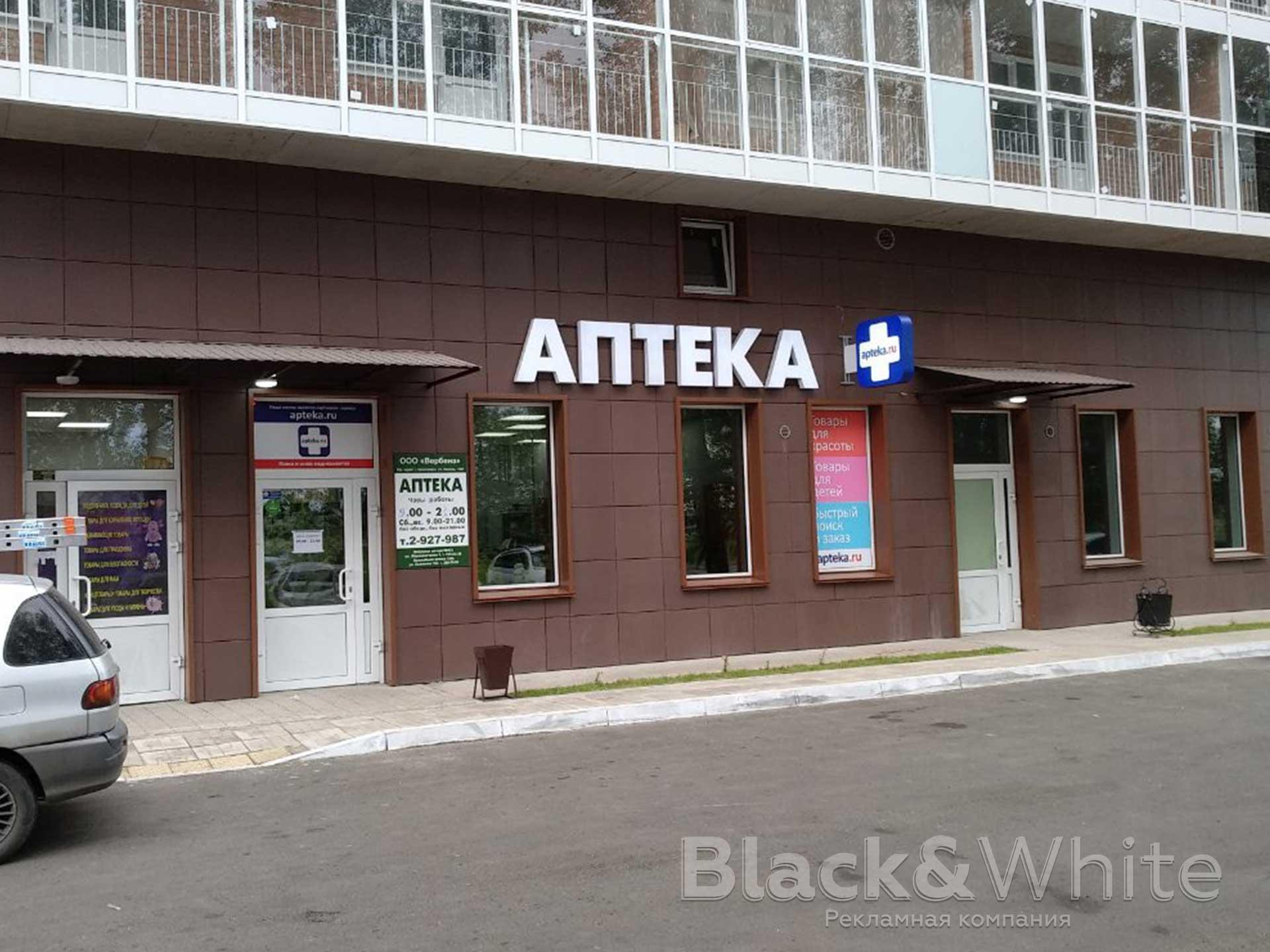 Изготовление-световой-вывески-для-аптеки-в-Красноярске.jpg