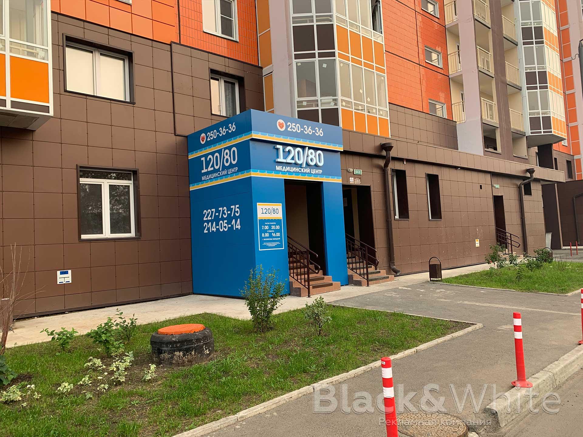 Оформление-фасада-для-медицинского-центра.jpg