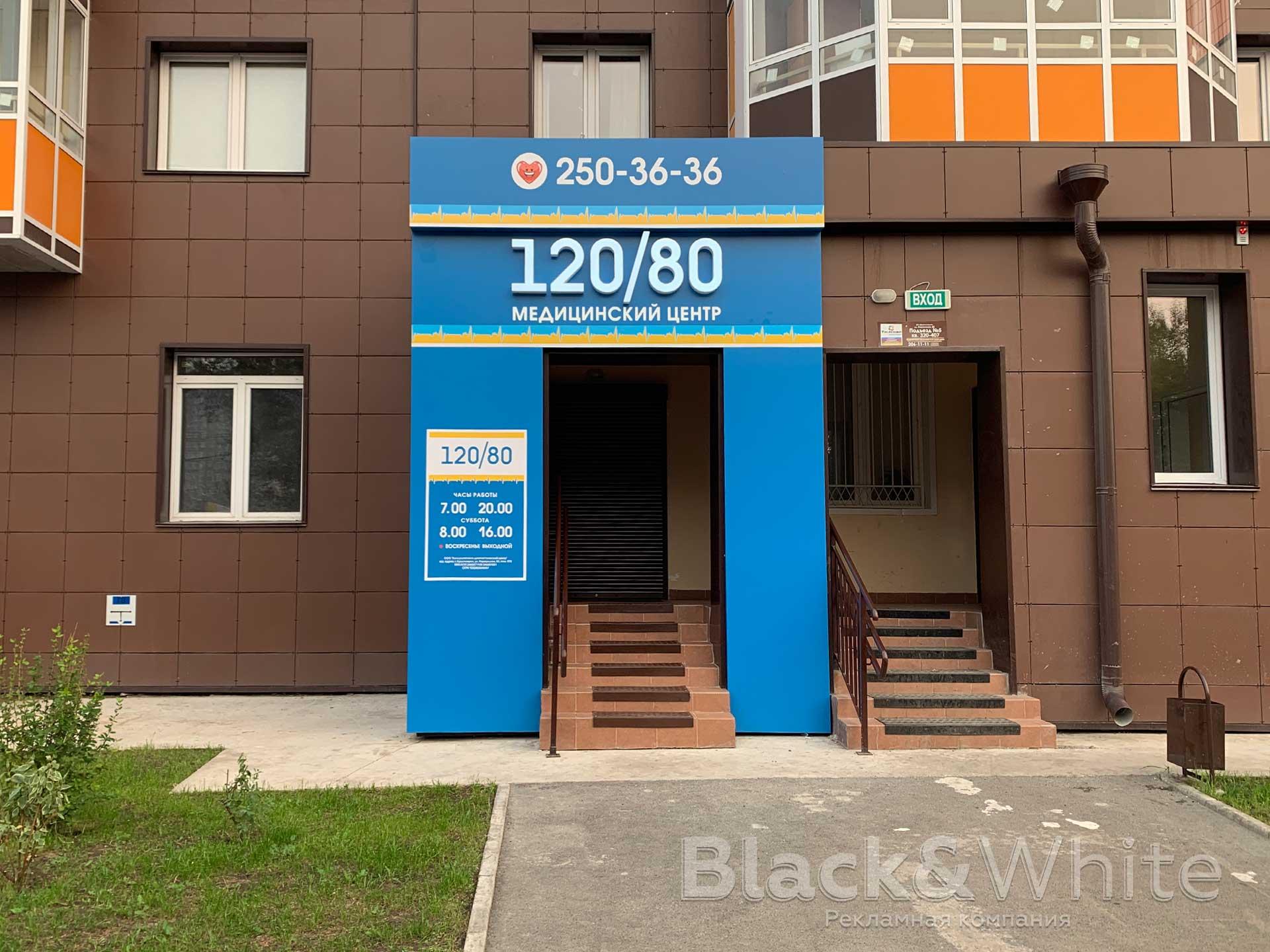 Рекламная-входная-группа-для-медицинского-центра-в-Красноярске.jpg
