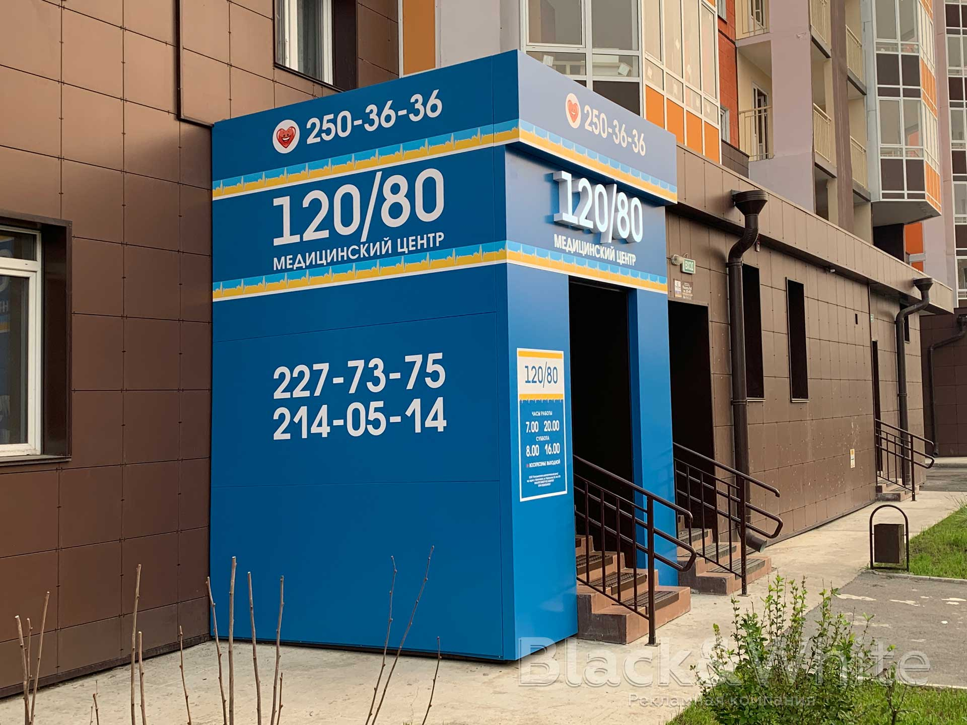 Рекламная-входная-группа-для-медицинского-центра-с-световым-коробом.jpg