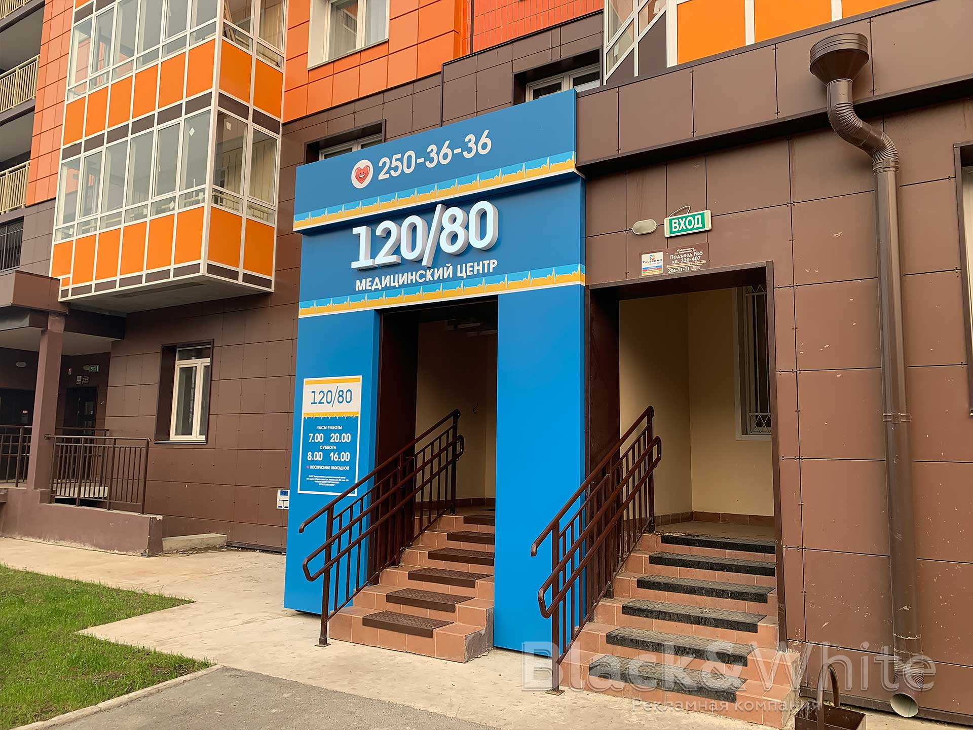 Световая-вывеска-входная-группа-для-медицинского-центра-Красноярск.jpg